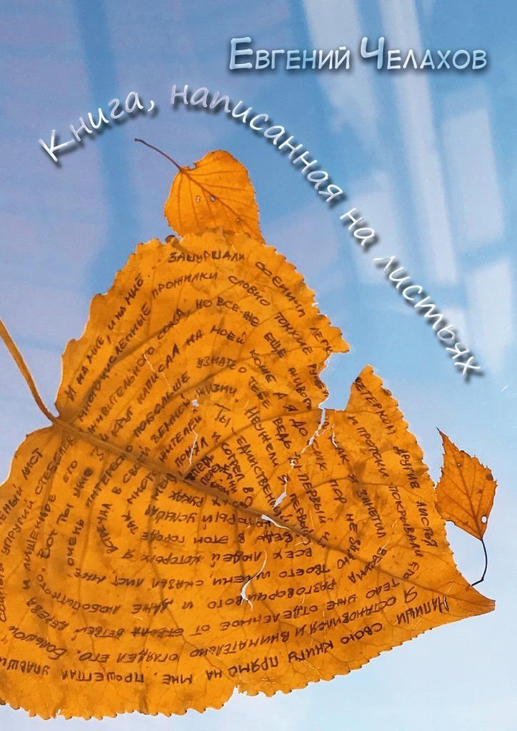Книга, написанная на листьях