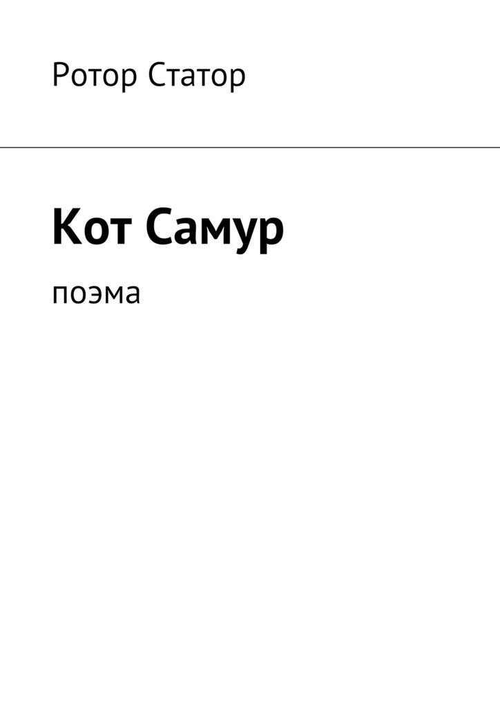 Ротор Статор Кот Самур. Поэма