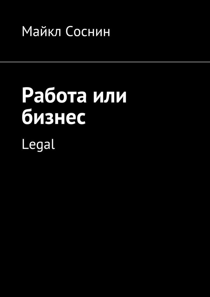 Майкл Соснин Работа или бизнес. Legal газета в аспекте воздействия на личность