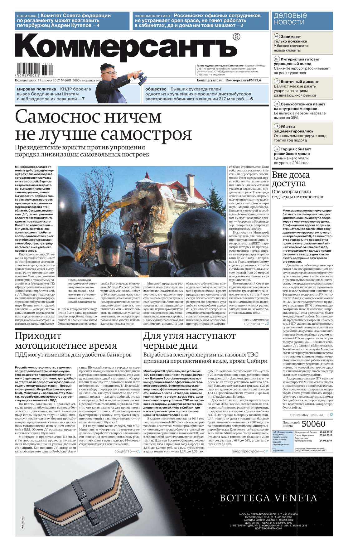 цена на Редакция газеты Коммерсантъ (понедельник-пятница) Коммерсантъ (понедельник-пятница) 66-2017