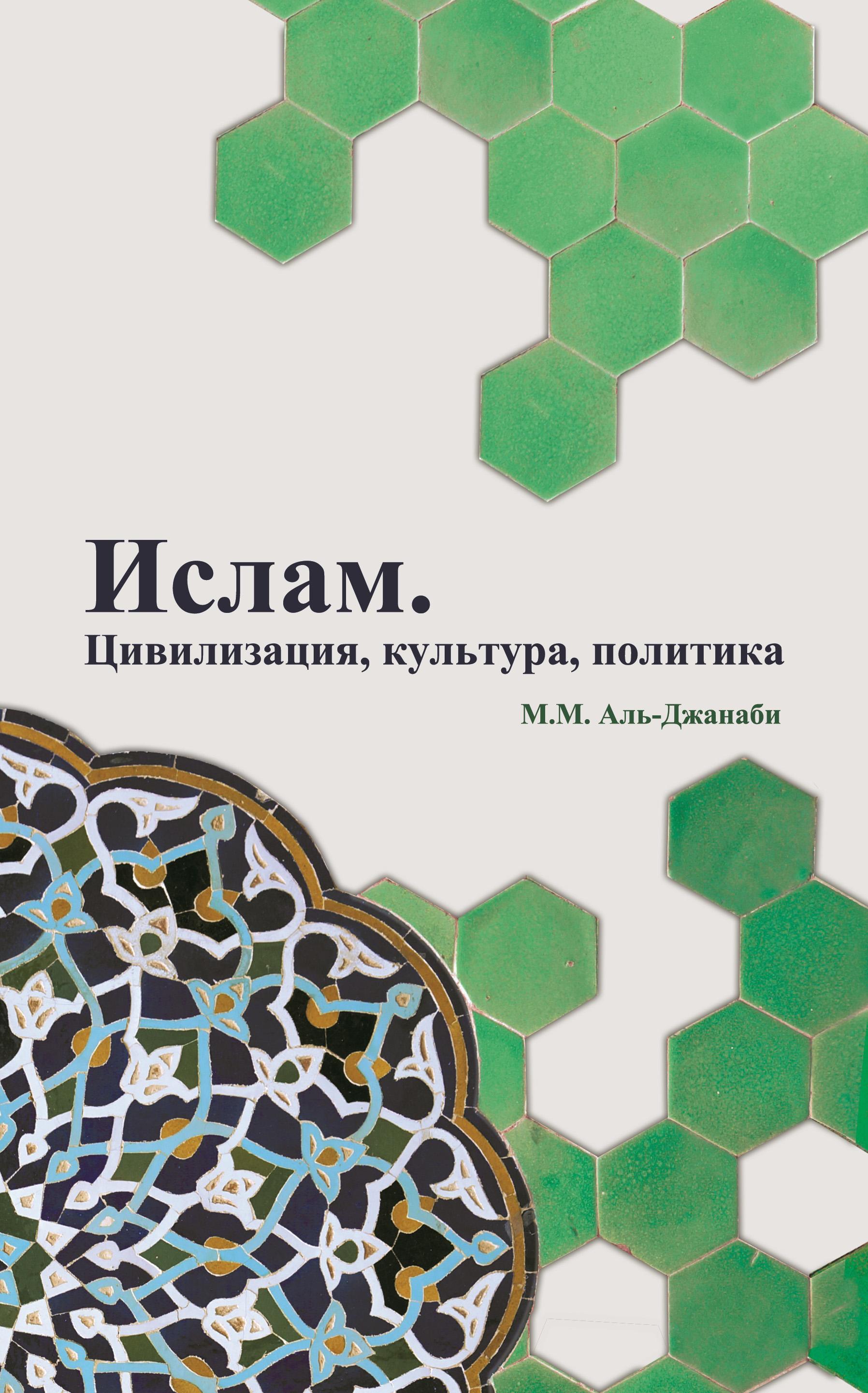 Майсем Аль-Джанаби Ислам. Цивилизация, культура, политика майсем аль джанаби теология и философия ал газали