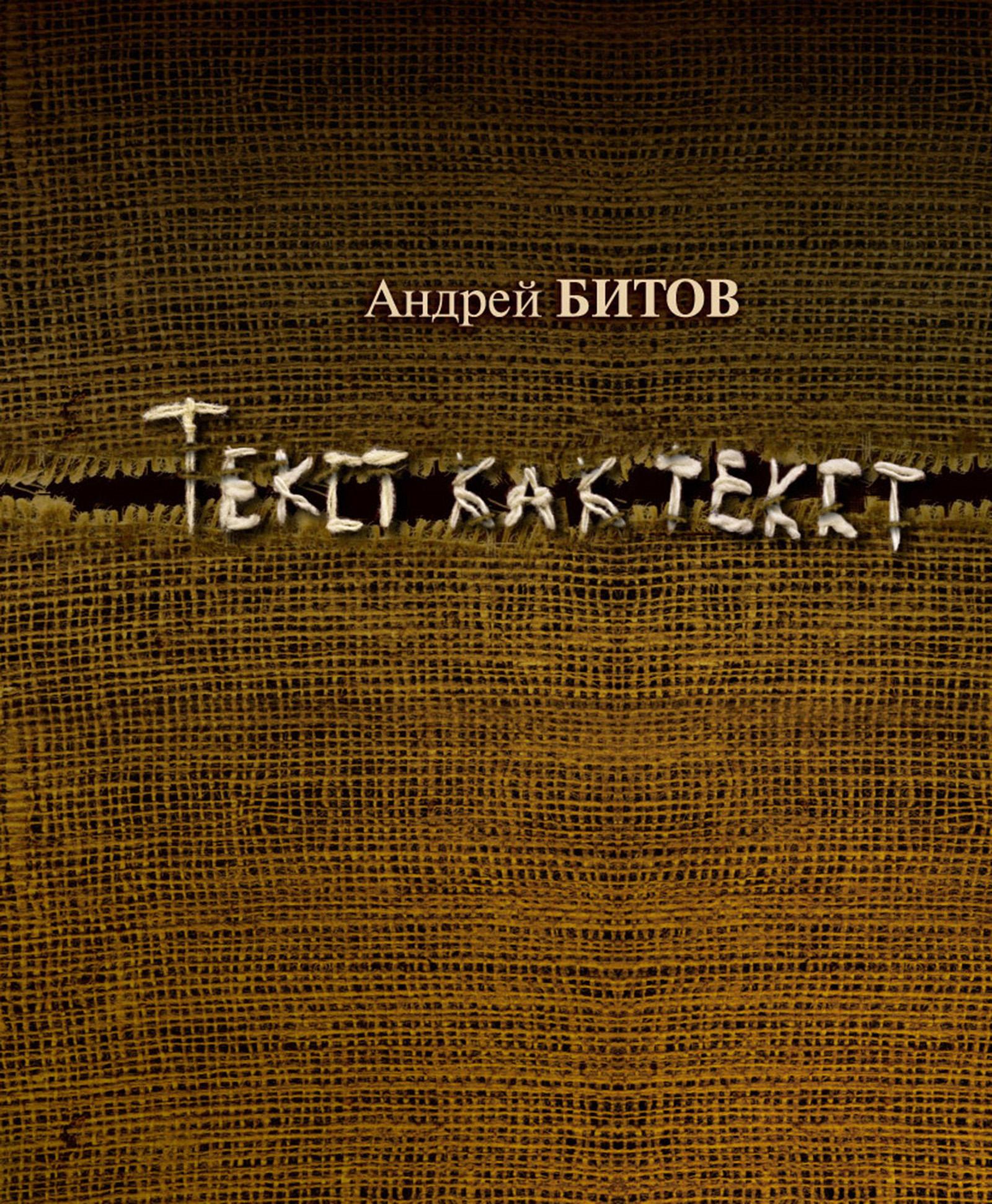 Андрей Битов Текст как текст платонов о уроки русской экономической мысли