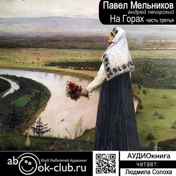 Павел Мельников-Печерский На горах. Часть 3