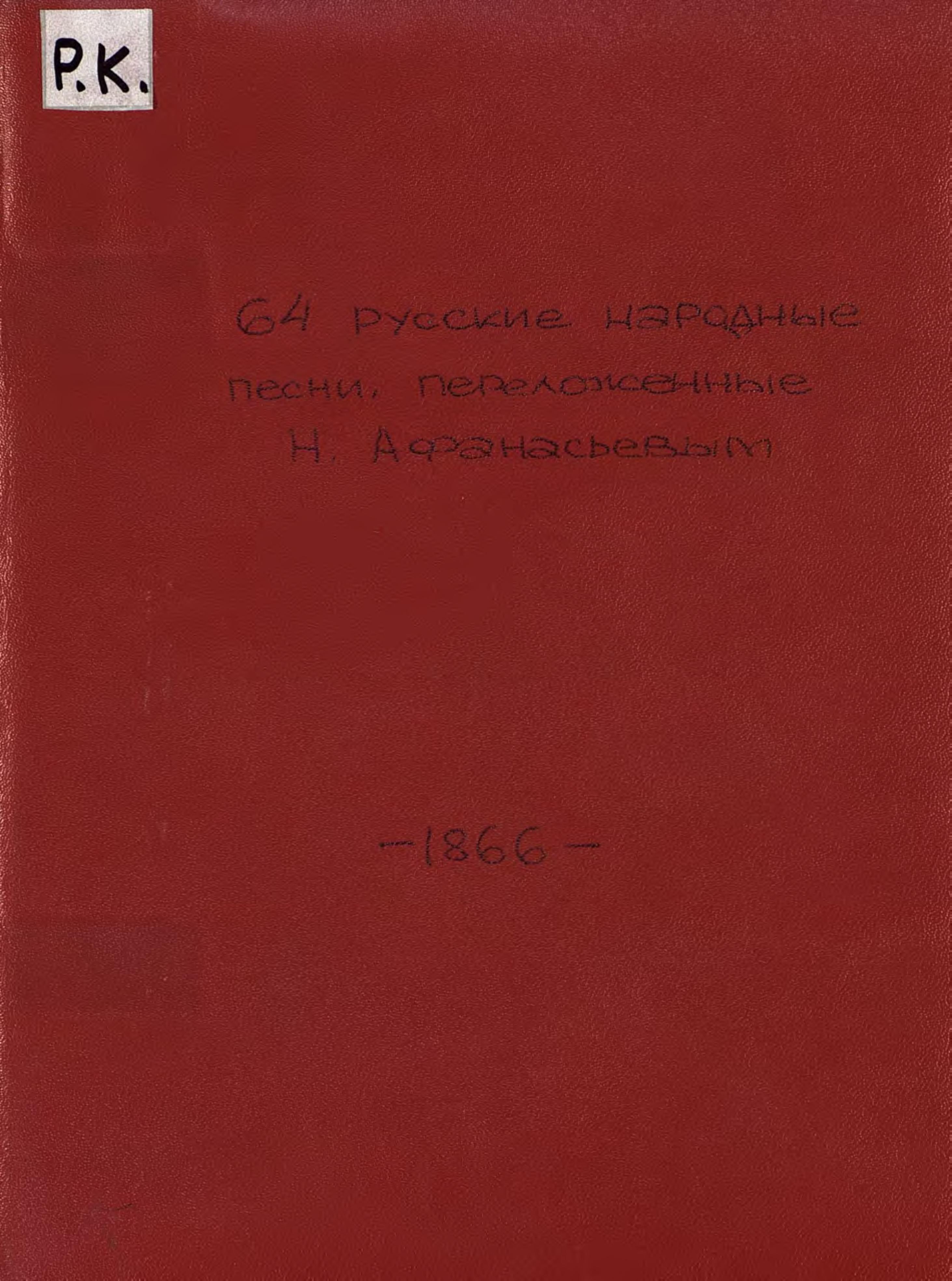 Народное творчество 64 русские народные песни, переложенные на 4, на 3 или на 6 голоса Н. Афанасьевым народное творчество занимается день народные и казачьи песни