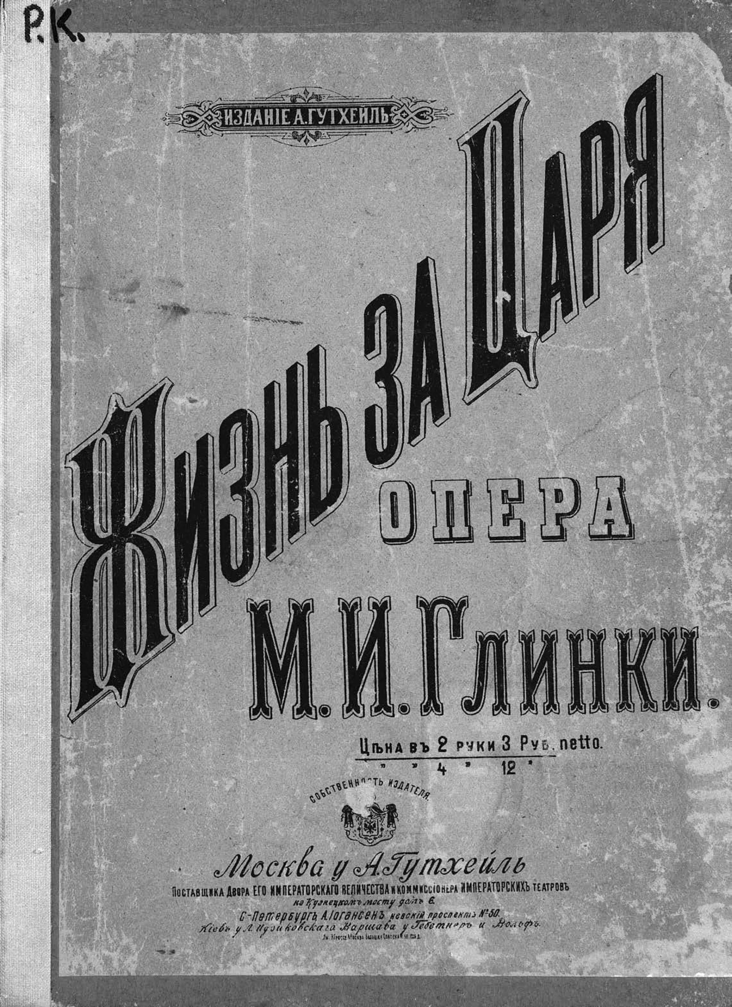 Михаил Иванович Глинка Жизнь за царя михаил иванович глинка rousslan et ludmila