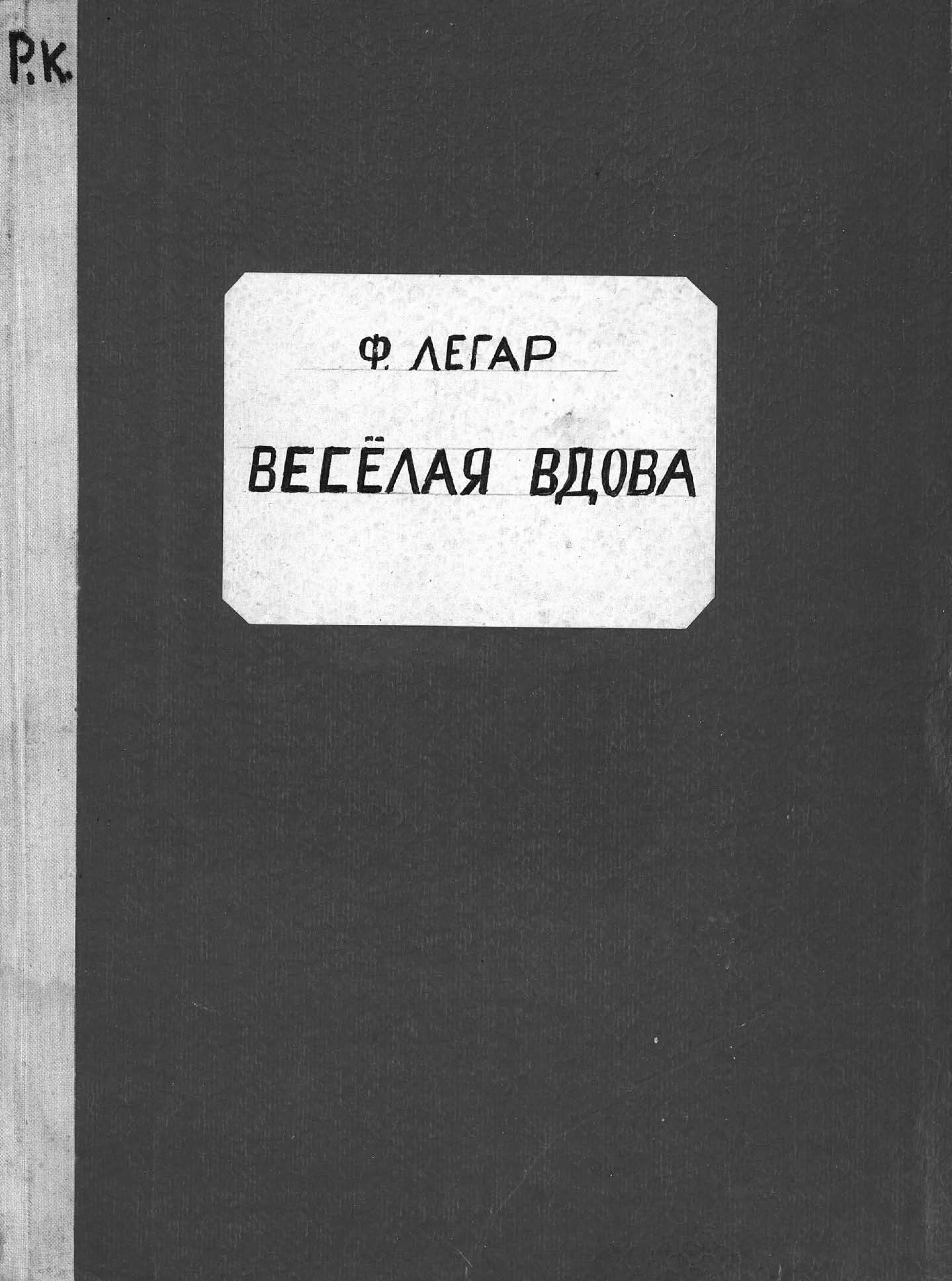 Франц Легар Веселая вдова а р владимирская франц легар
