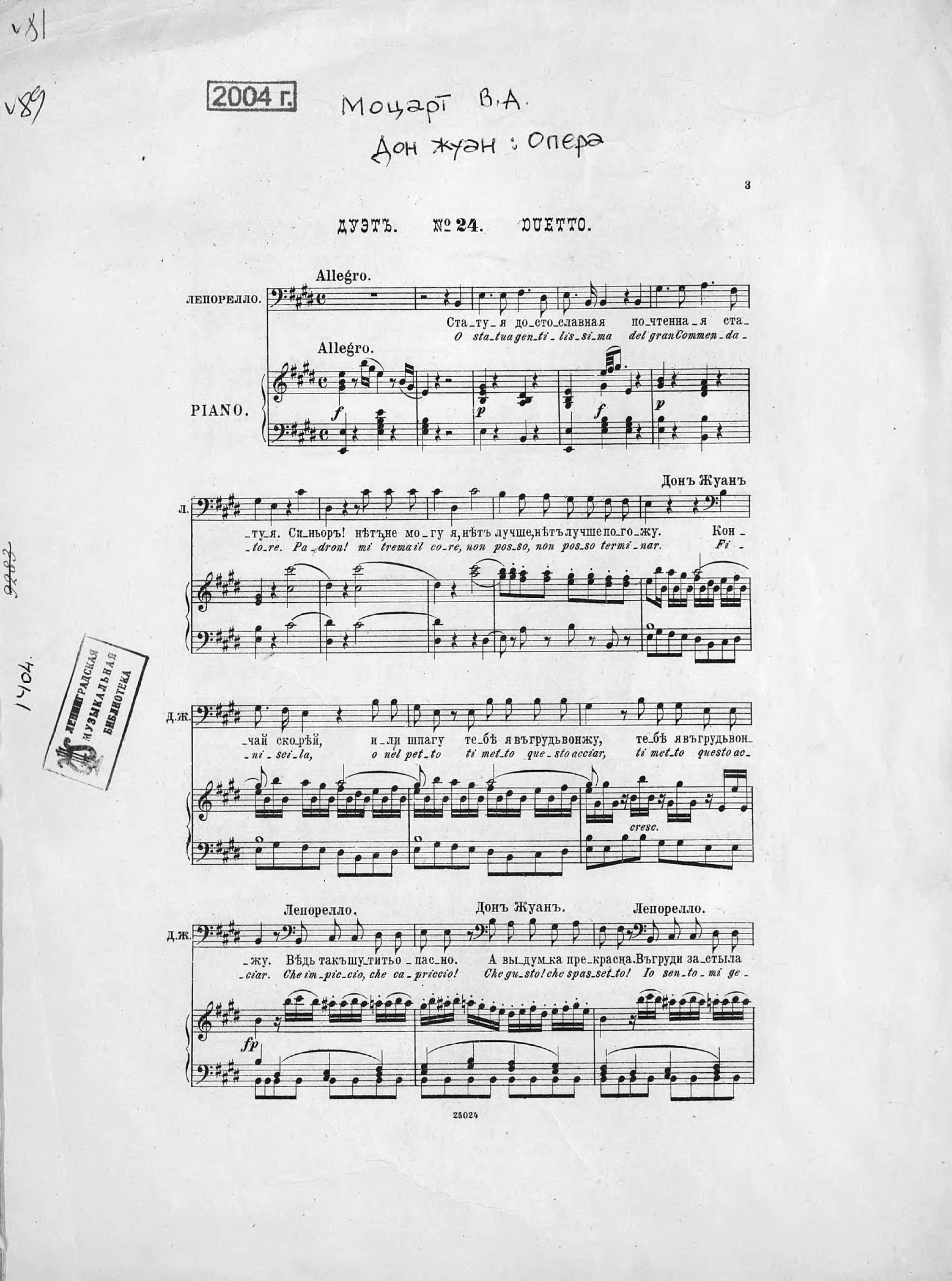 Вольфганг Амадей Моцарт Дон Жуан вольфганг амадей моцарт колыбельная песня