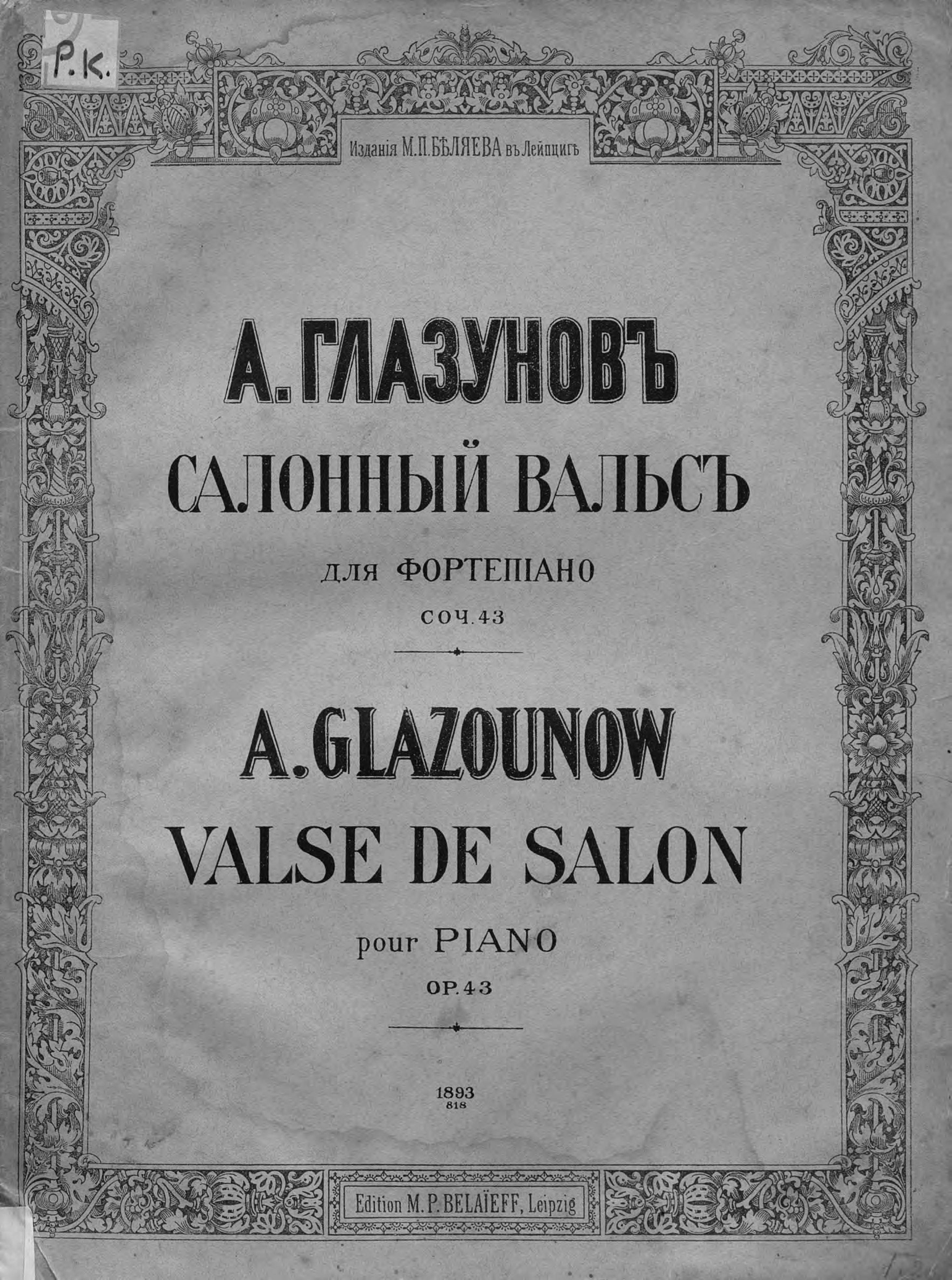 Александр Константинович Глазунов Салонный вальс все цены