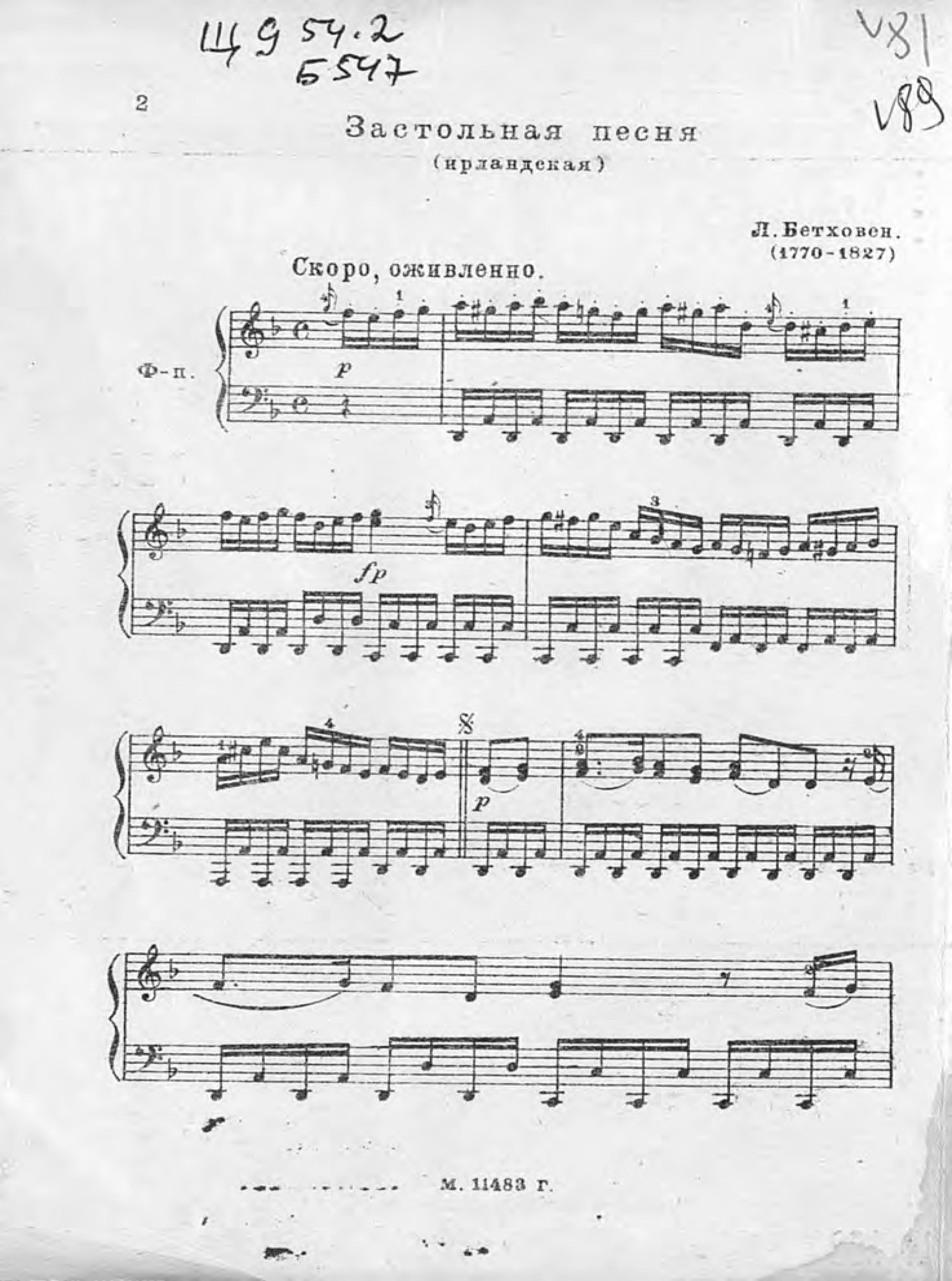 цены Людвиг ван Бетховен Застольная песня