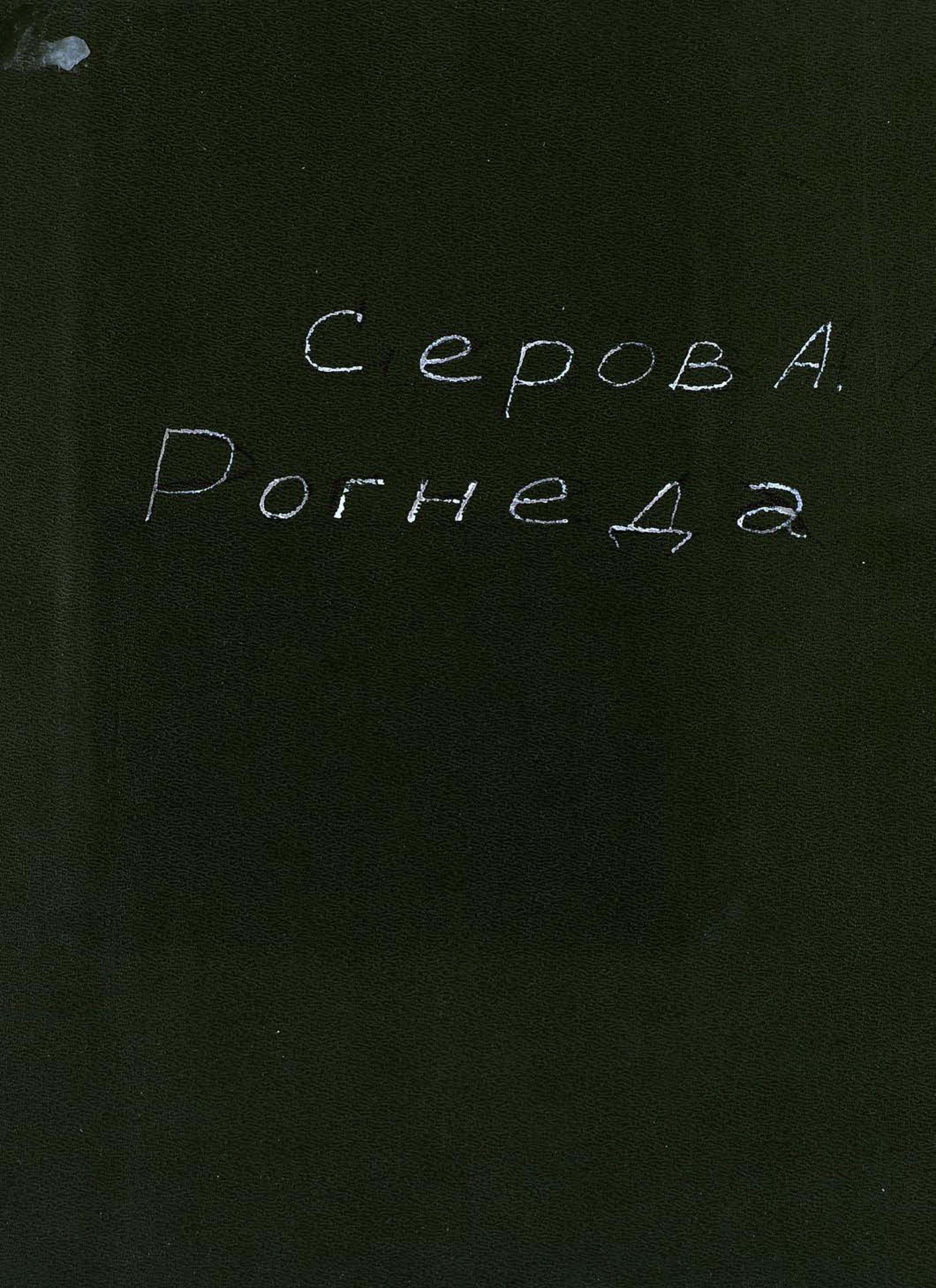 Александр Николаевич Серов Рогнеда александр николаевич стрижанков как найти самый дешёвый авиабилет