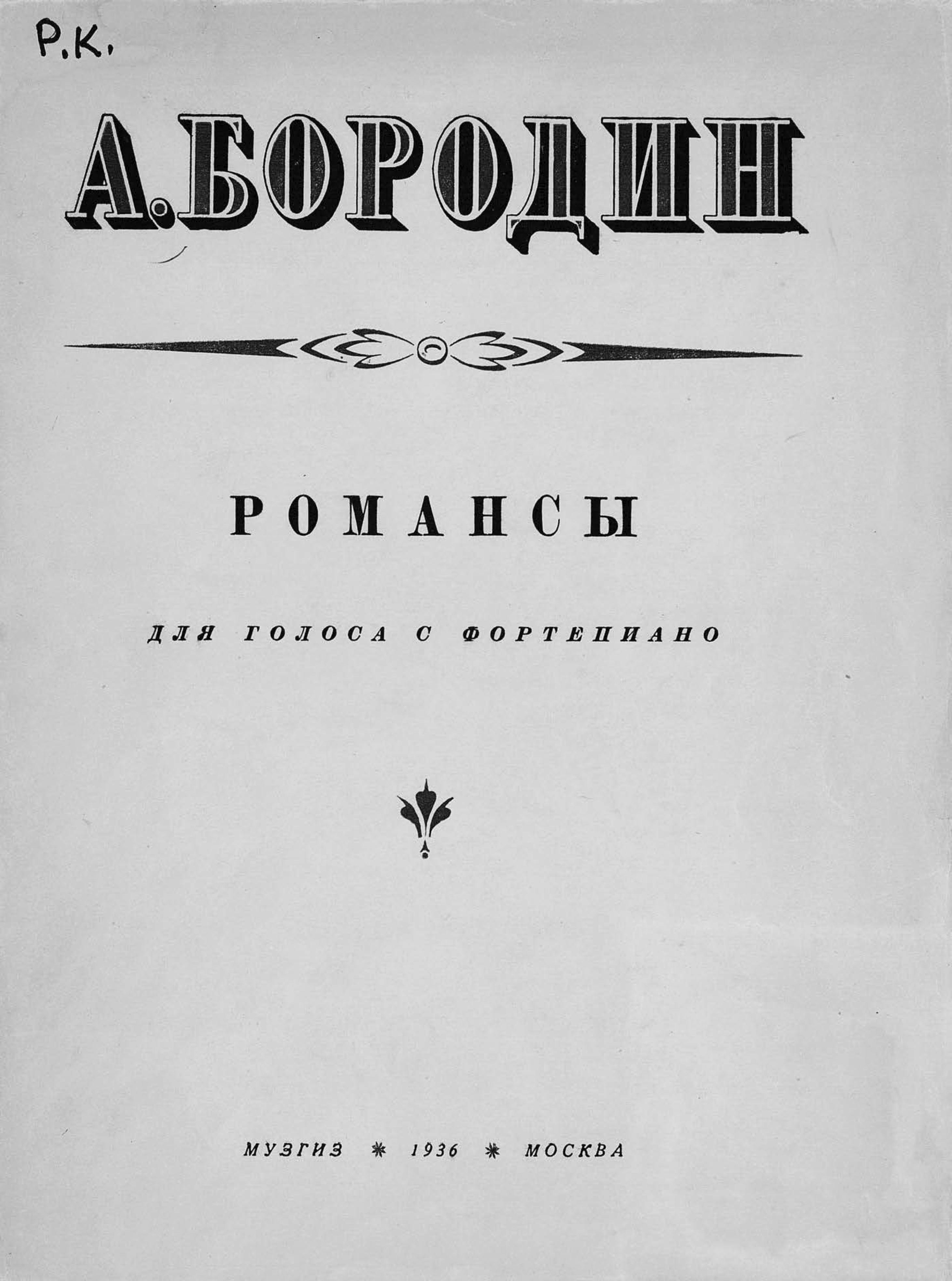 цена на Александр Бородин Романсы