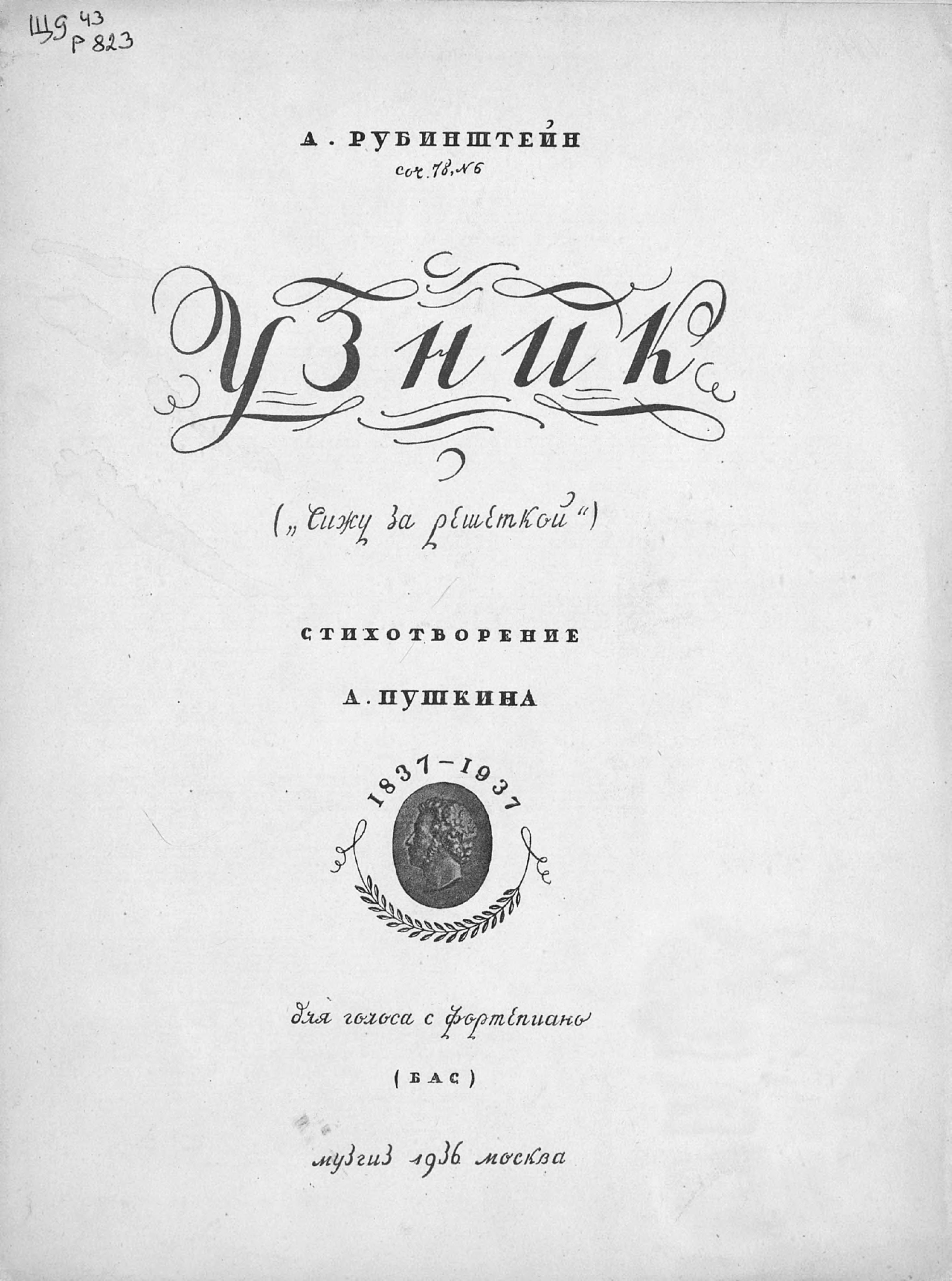 Антон Григорьевич Рубинштейн Узник