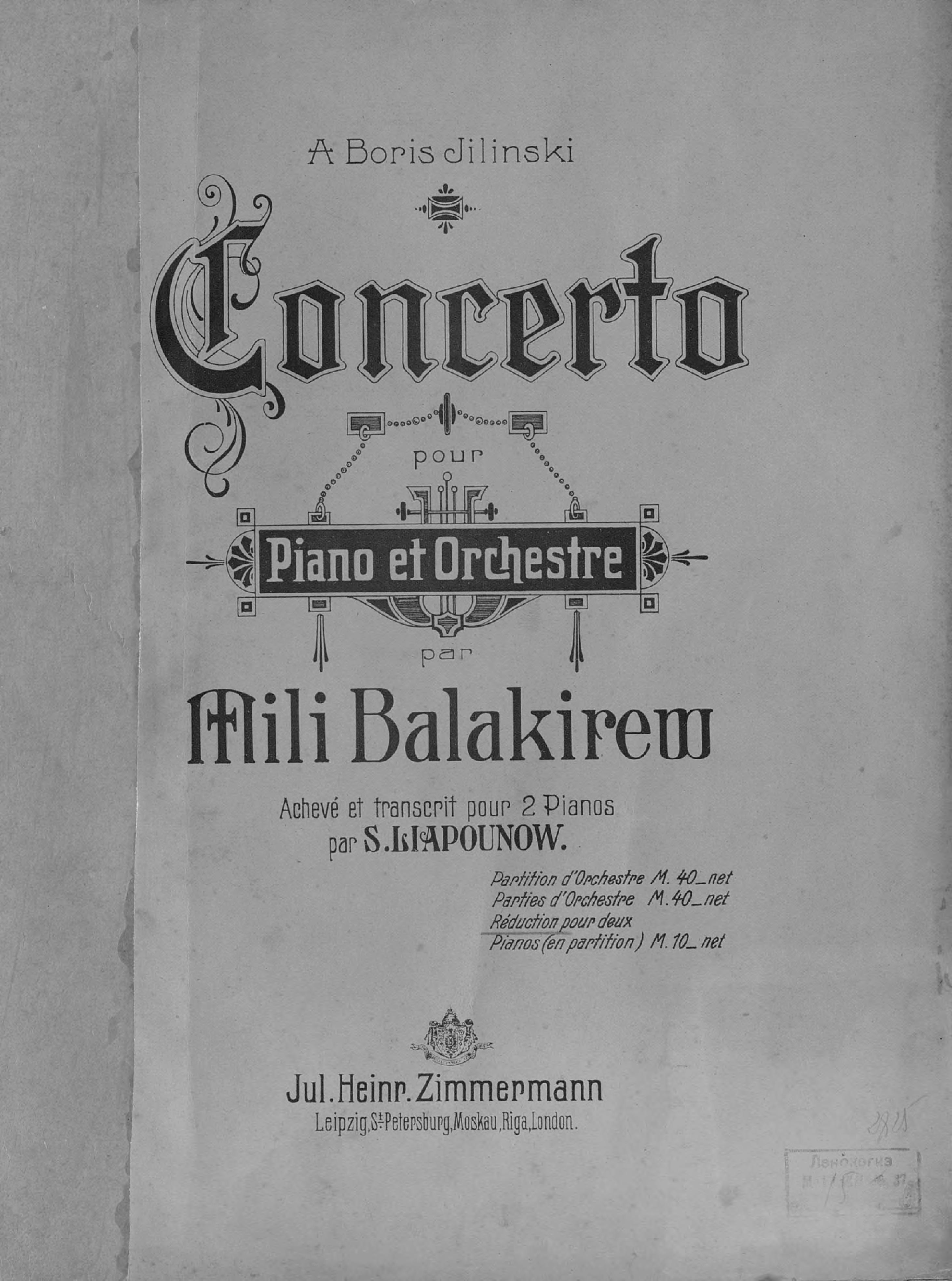 Милий Алексеевич Балакирев Концерт необыкновенный концерт