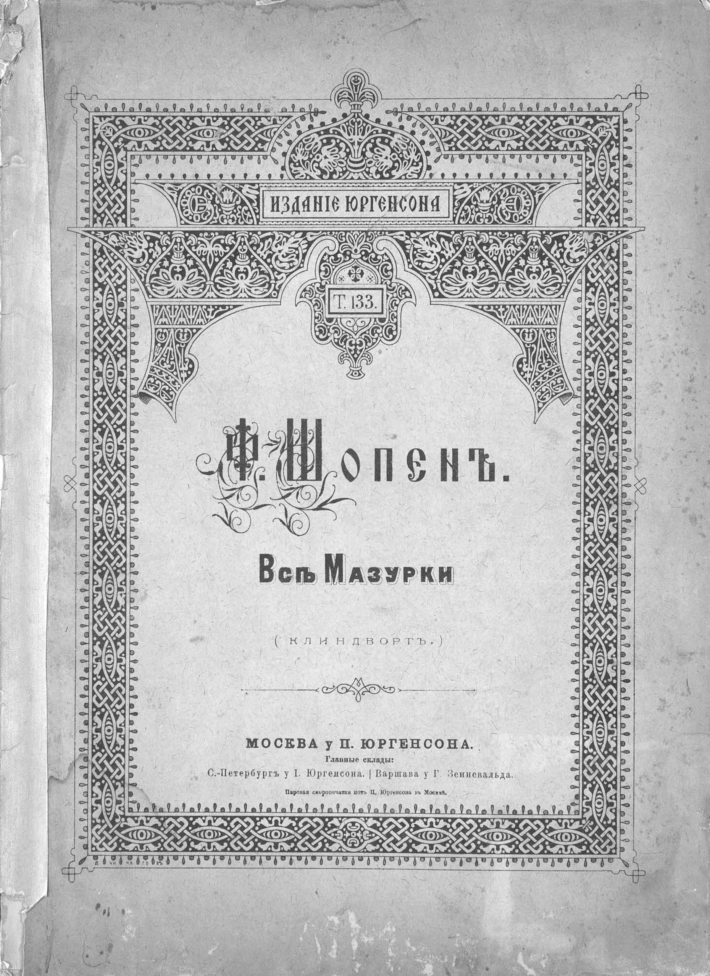 Фредерик Шопен Все мазурки ф шопен ф шопен мазурки для фортепиано