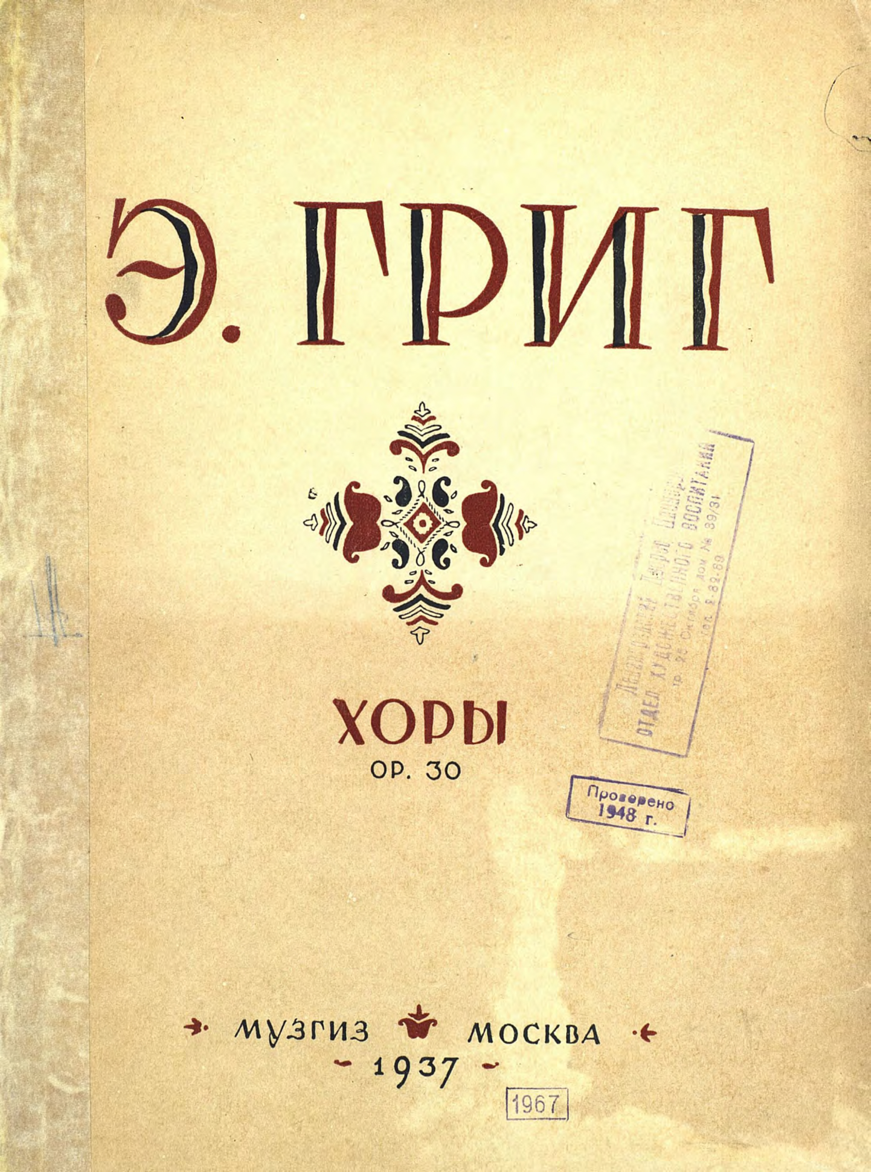 Эдвард Григ Сборник хоров для мужских голосов цена