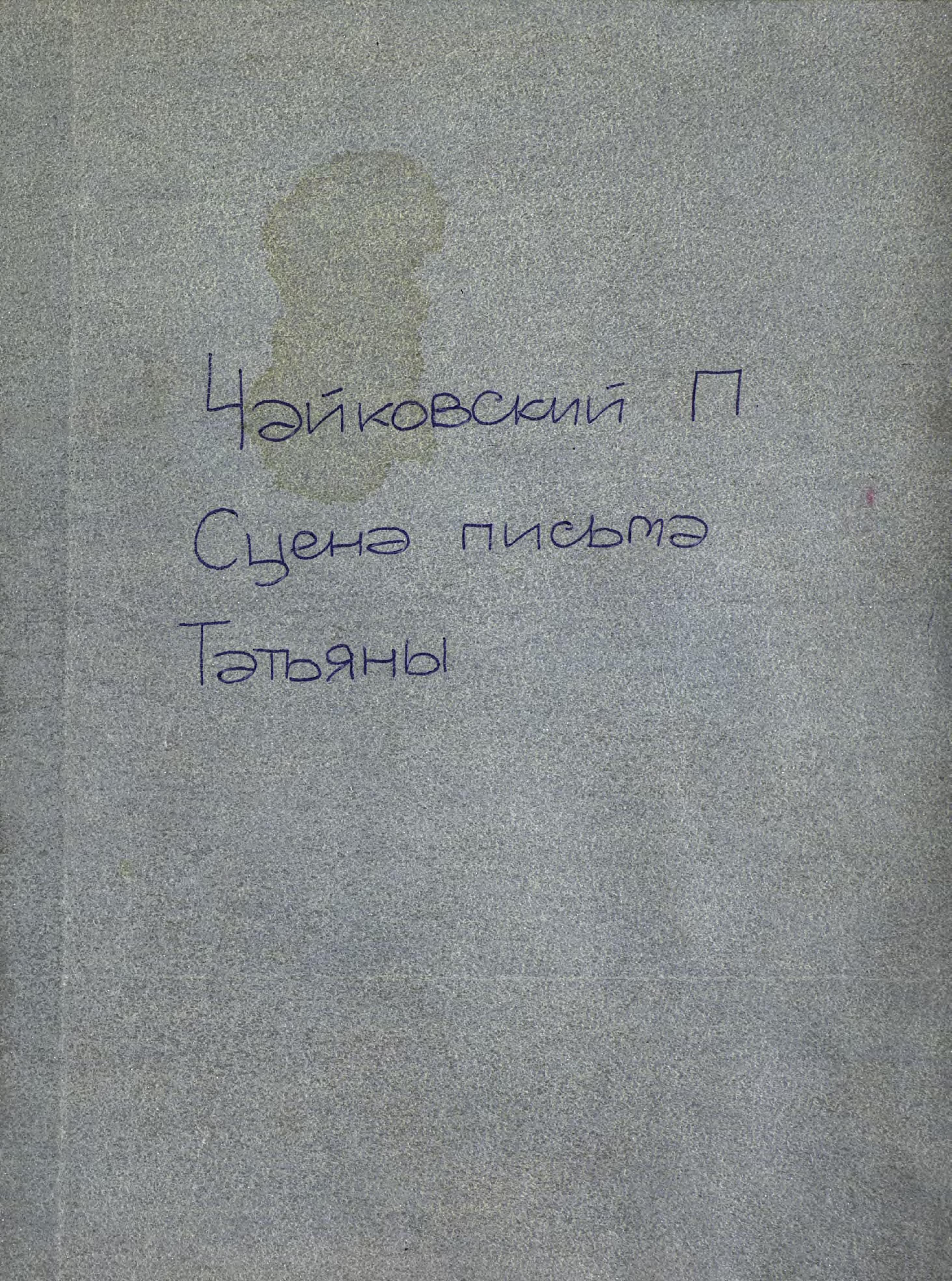 Петр Ильич Чайковский Сцена письма из оперы