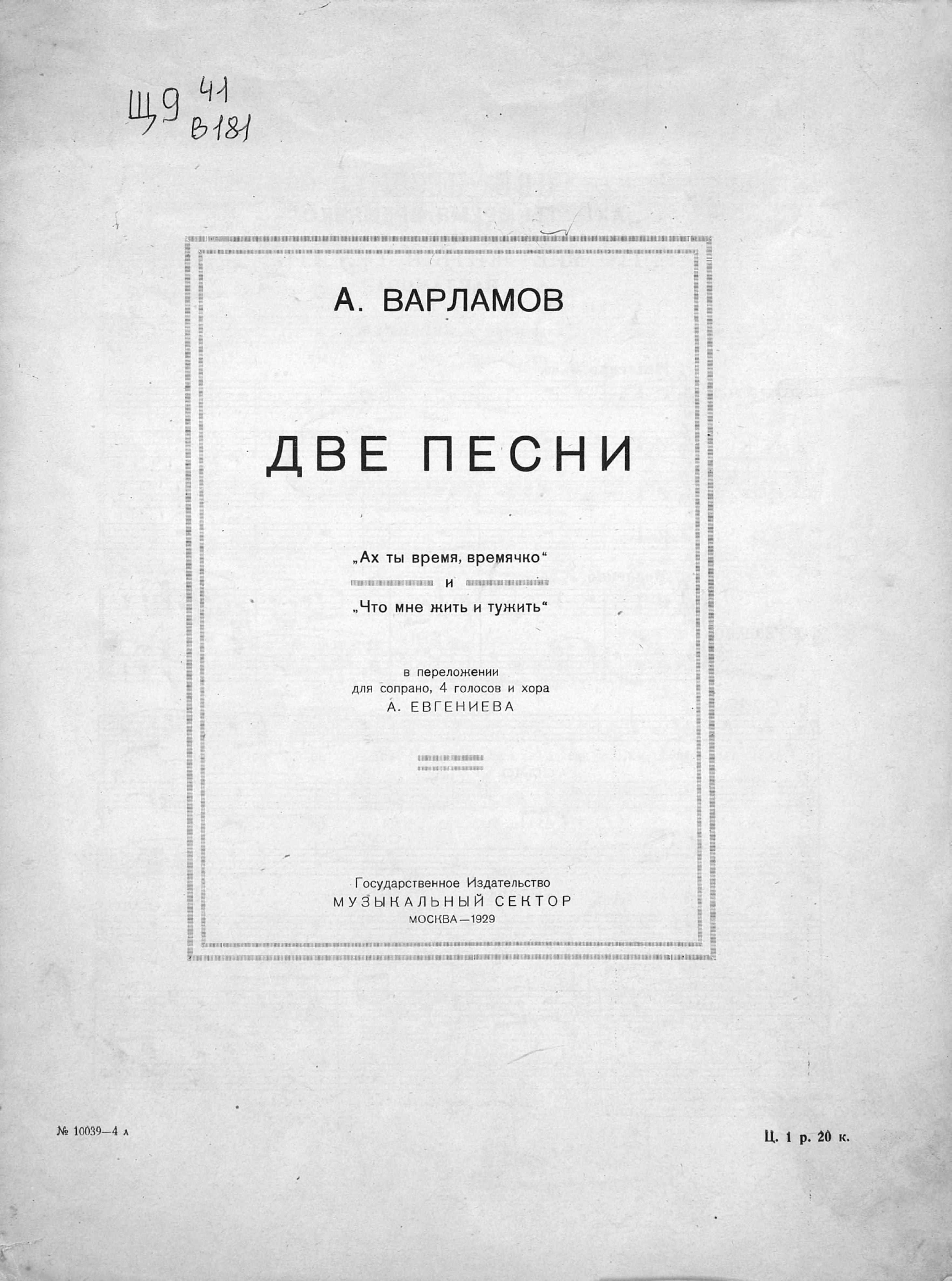 Александр Варламов Две песни алексей варламов стороны света