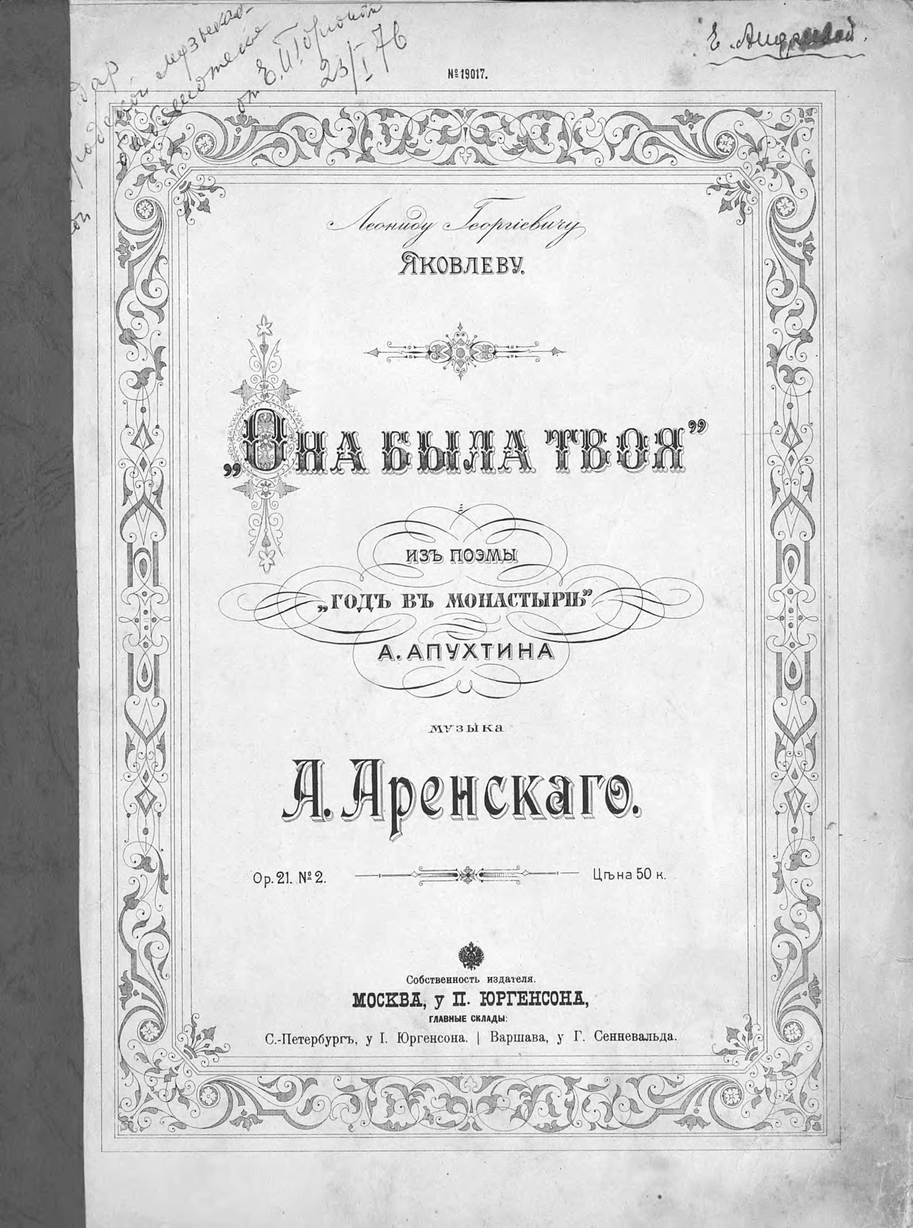 Антон Степанович Аренский Она была твоя из поэмы