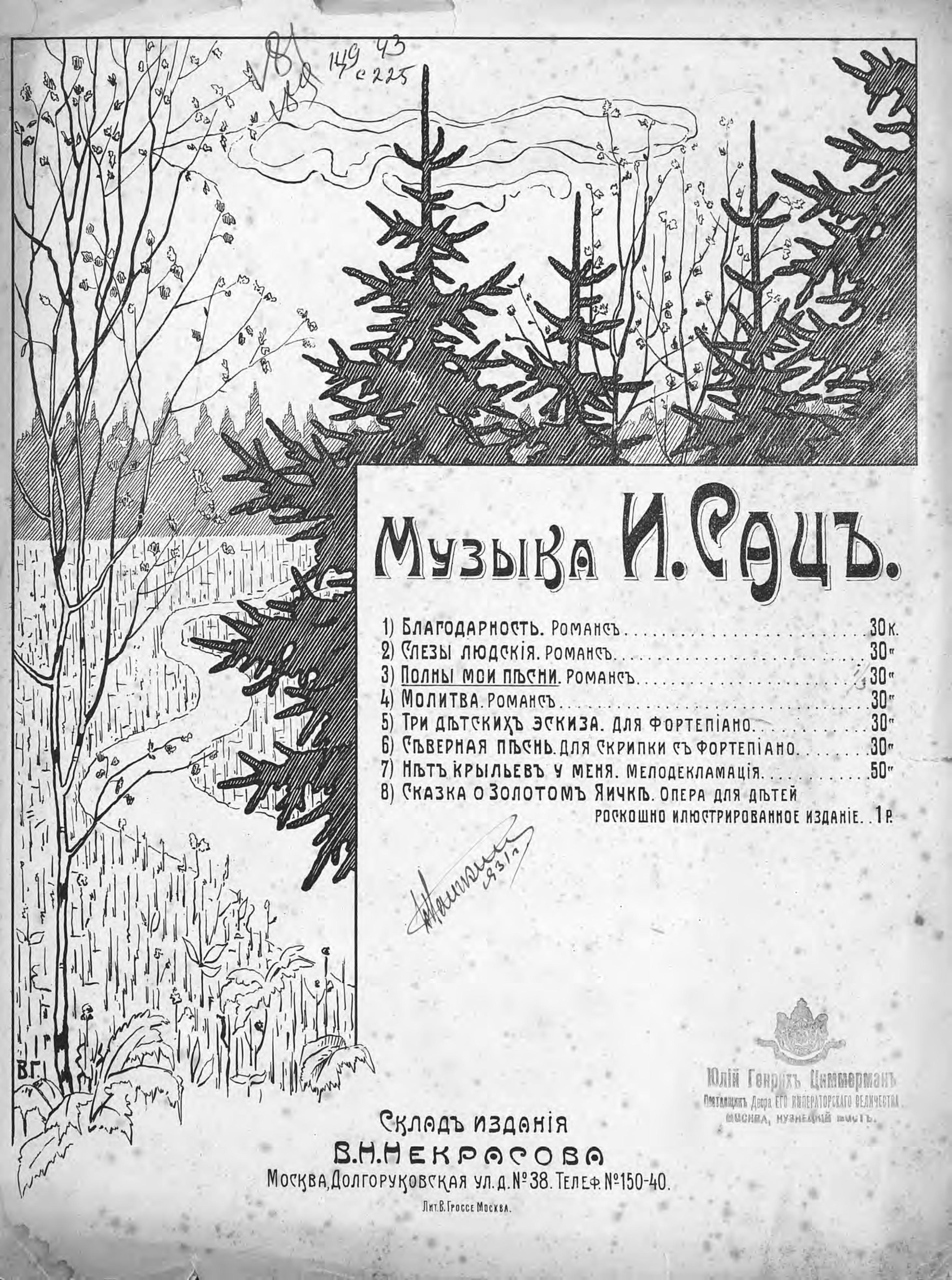 Сац Илья Александрович Полны мои песни сац илья александрович полны мои песни