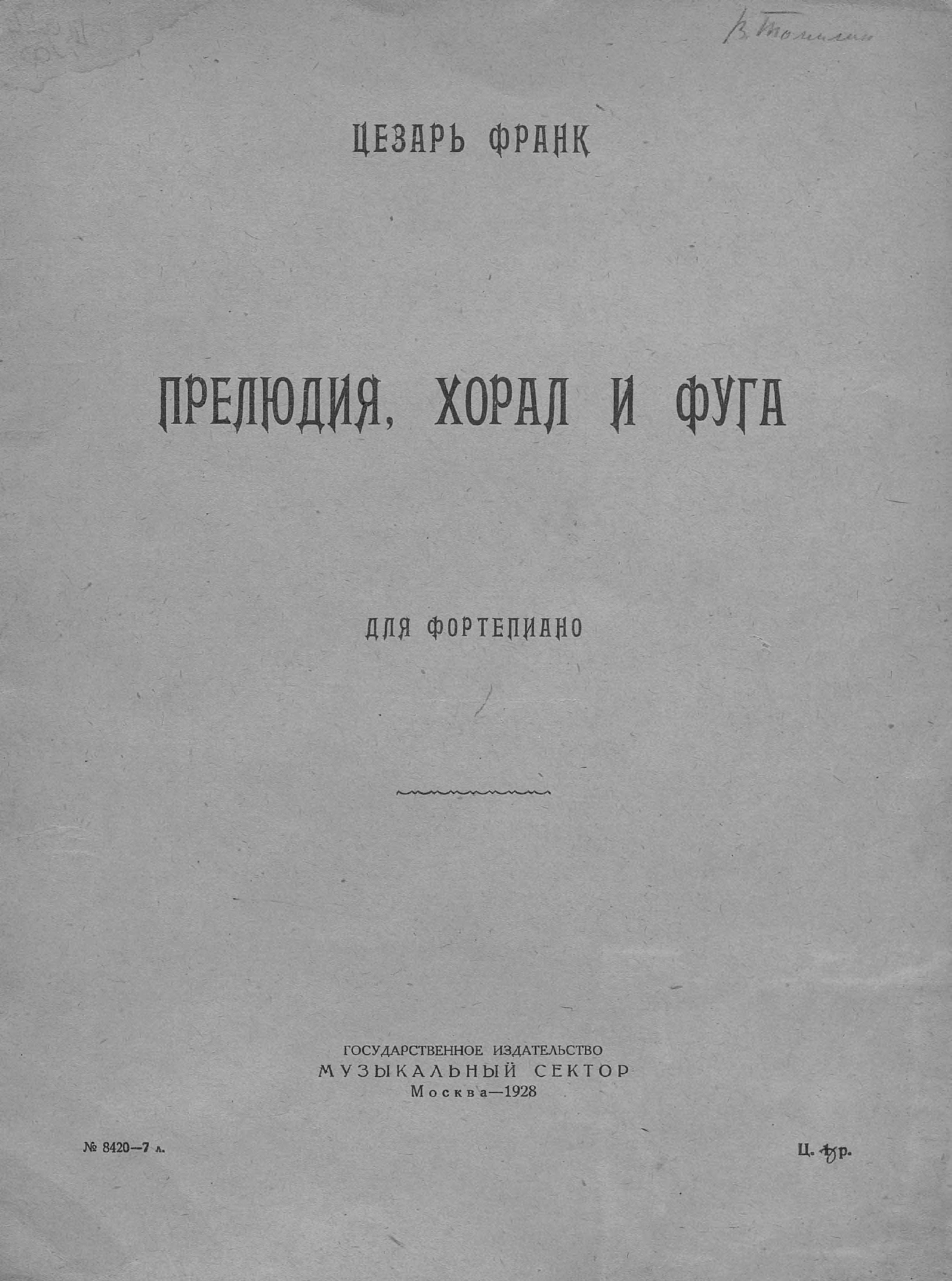 Сезар Франк Прелюдия, хорал и фуга стоимость