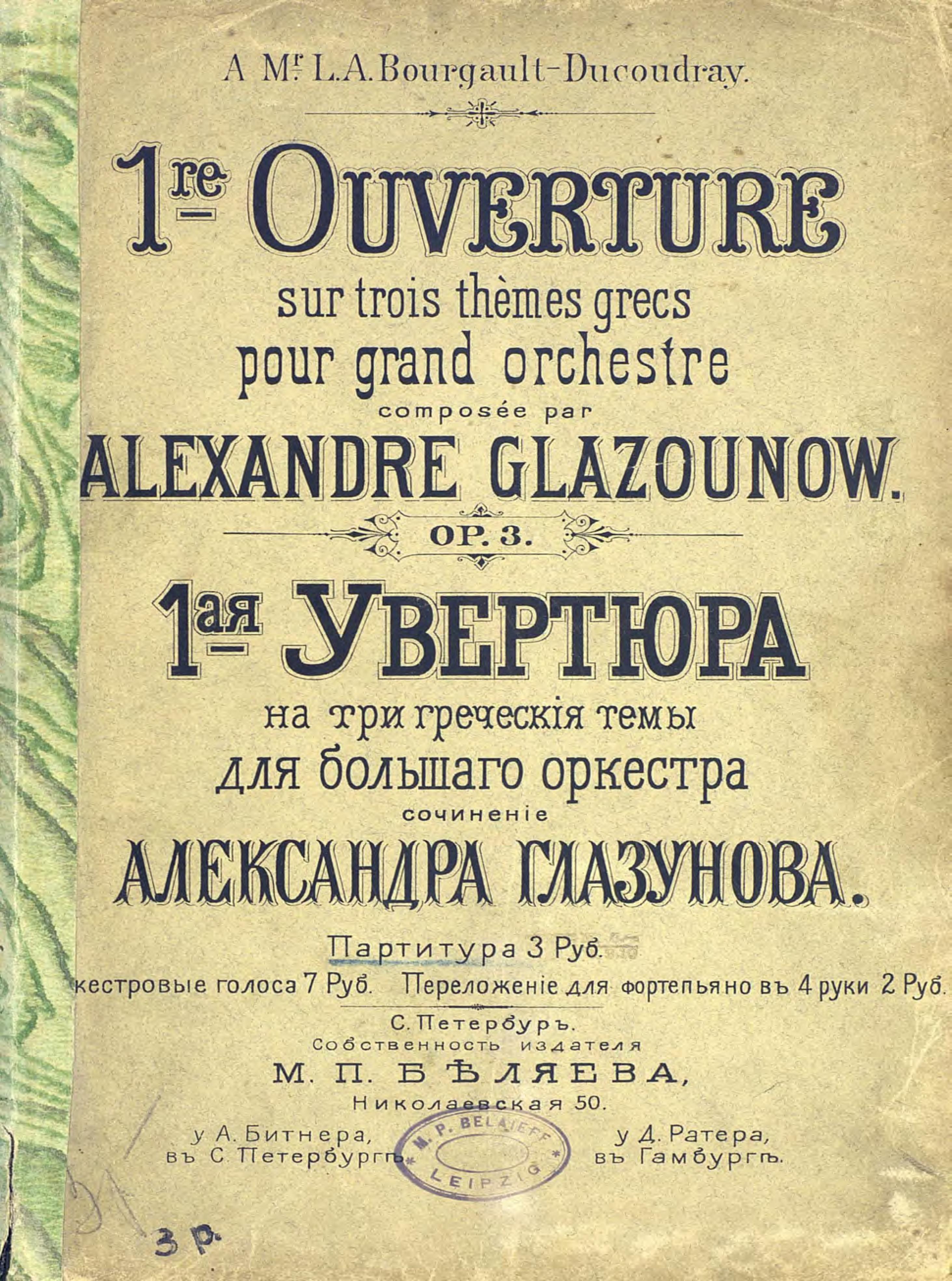 Александр Константинович Глазунов Первая увертюра на три греческие темы для большого оркестра сергей рахманинов каприччио на цыганские темы для оркестра