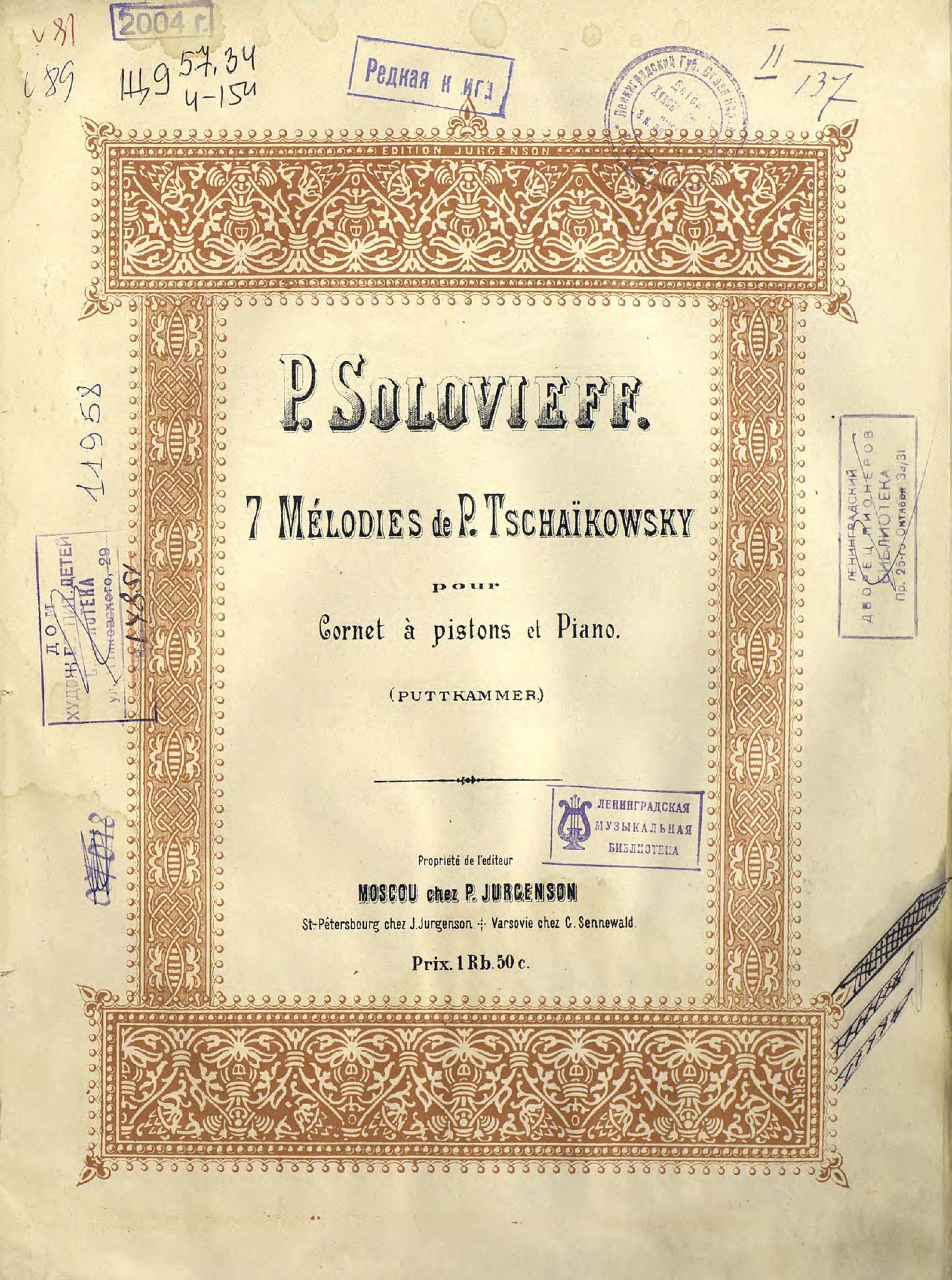 Петр Ильич Чайковский 7 мелодий П. Чайковского