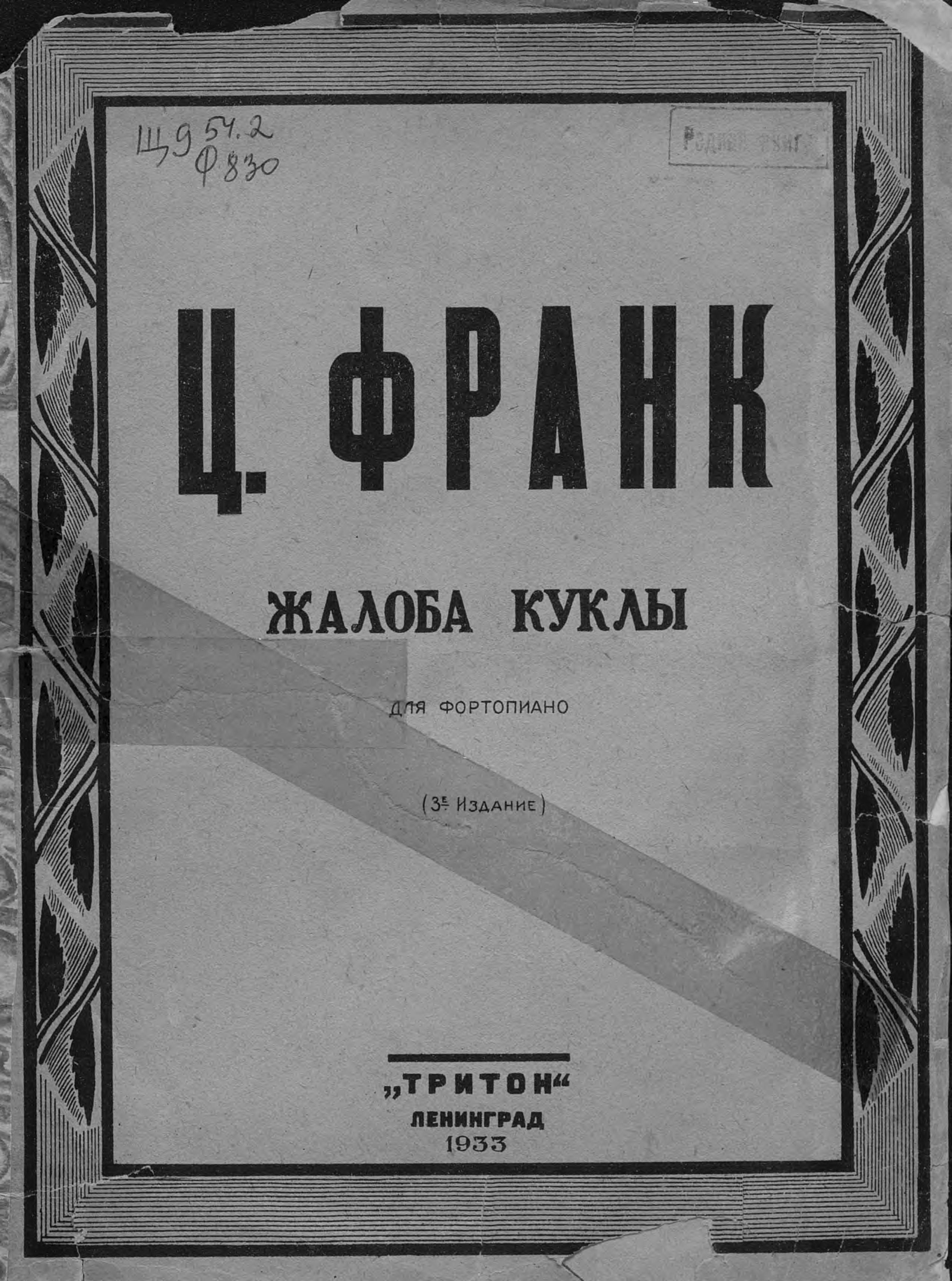 Сезар Франк Жалоба куклы сезар франк sonate pour violon et piano