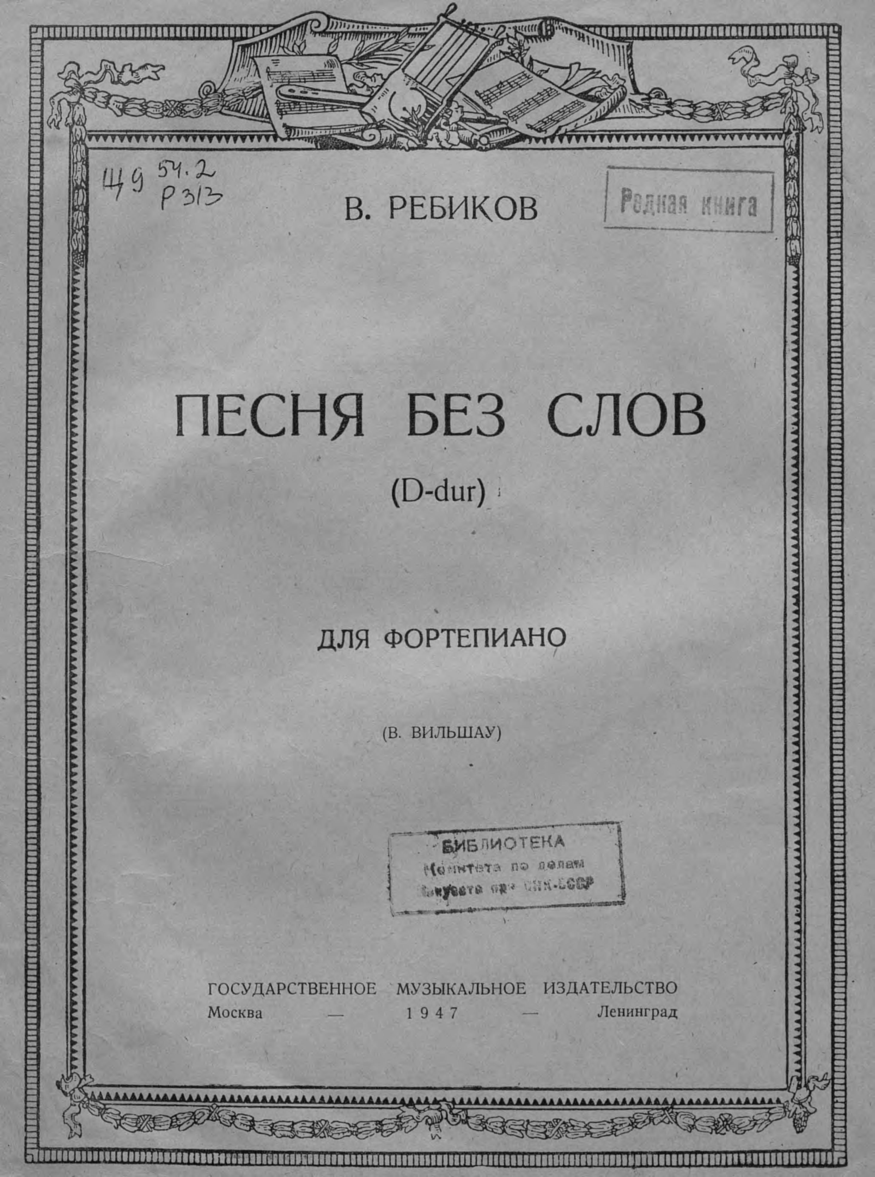 Владимир Иванович Ребиков Песня без слов (D-dur) для фортепиано людмила мальцева позитивизмы