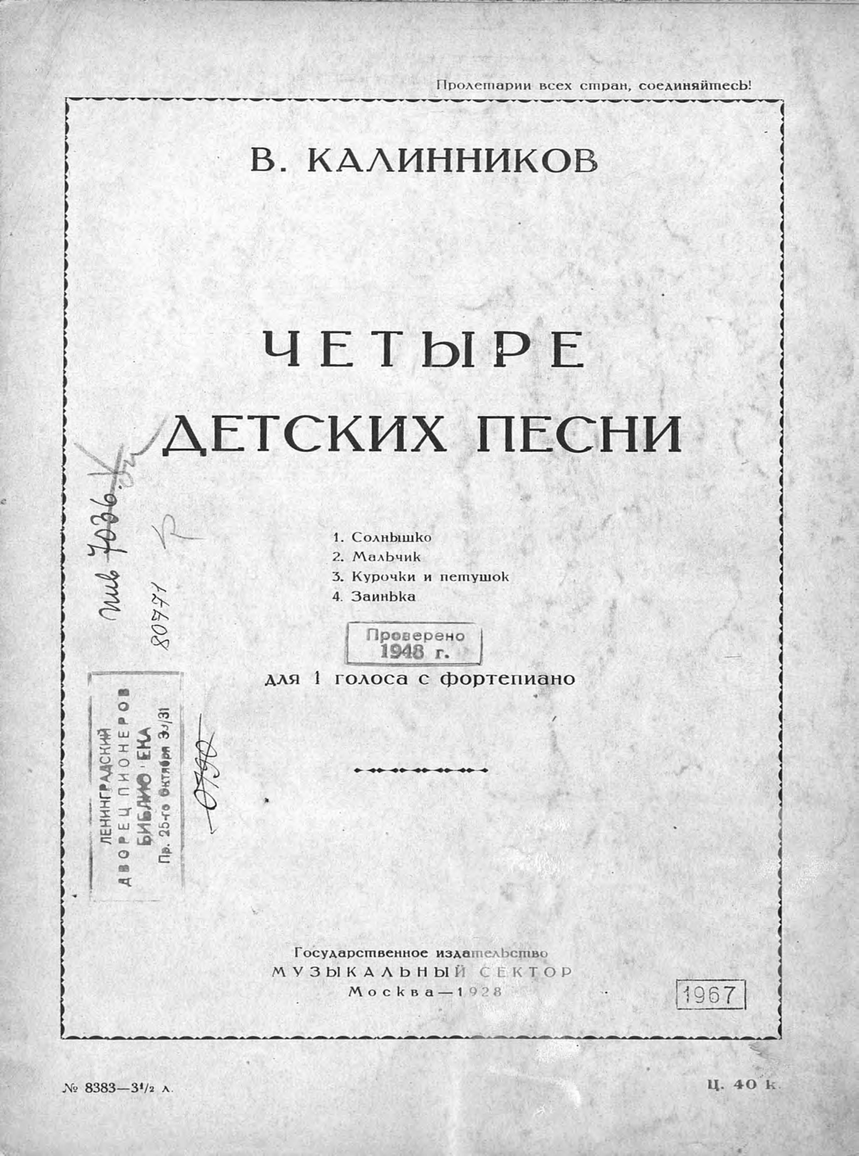 Василий Калинников Четыре детских песни василий калинников четыре детских песни