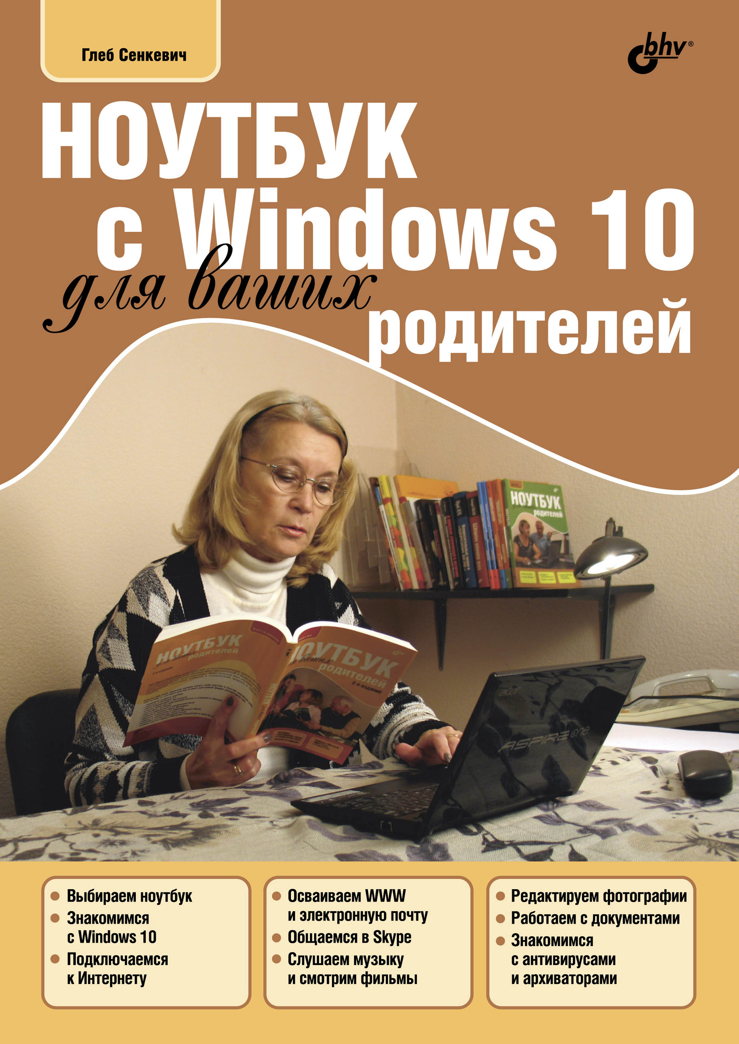 Г. Е. Сенкевич Ноутбук с Windows 10 для ваших родителей ноутбук и windows 7