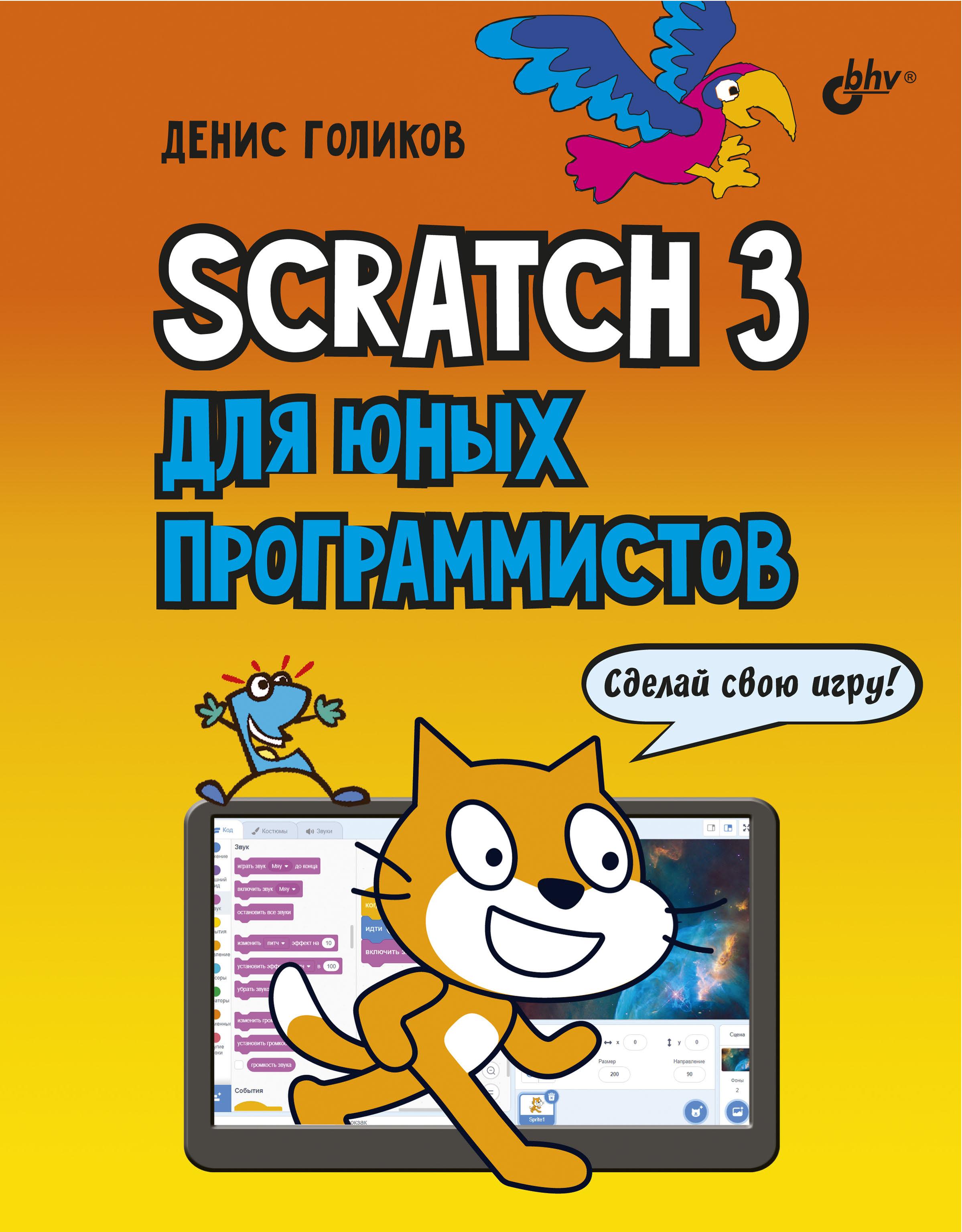 Денис Голиков Scratch для юных программистов денис владимирович голиков знакомьтесь этоsnap блочная среда программирования мощнее scratch