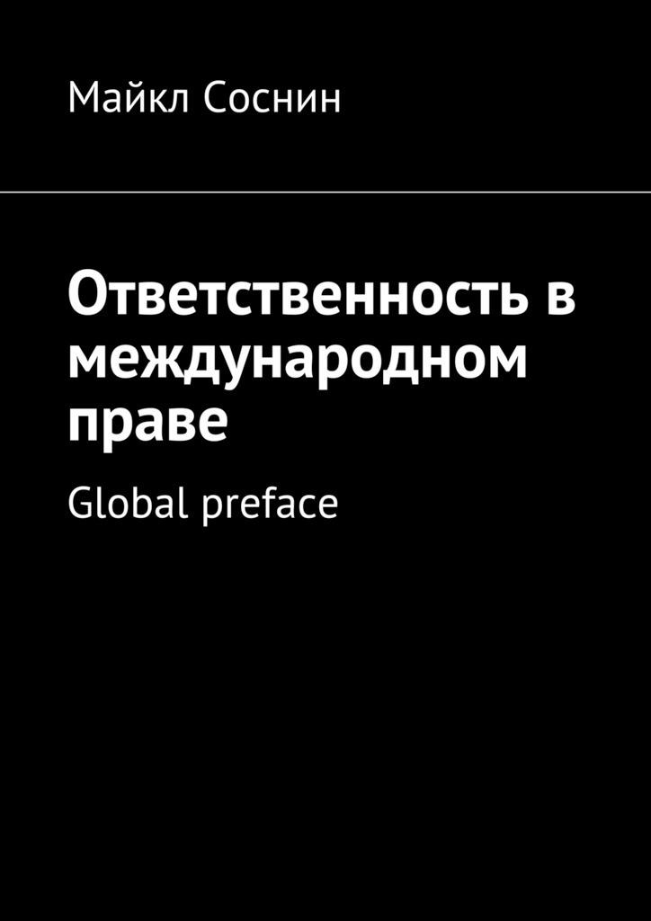 Майкл Соснин Ответственность в международном праве. Global preface maikl sosnin creating global brand 0
