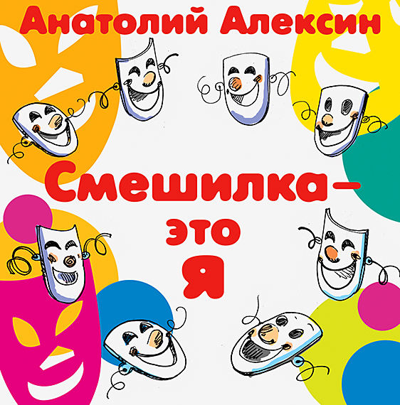 Анатолий Алексин Смешилка – это я анатолий алексин смешилка