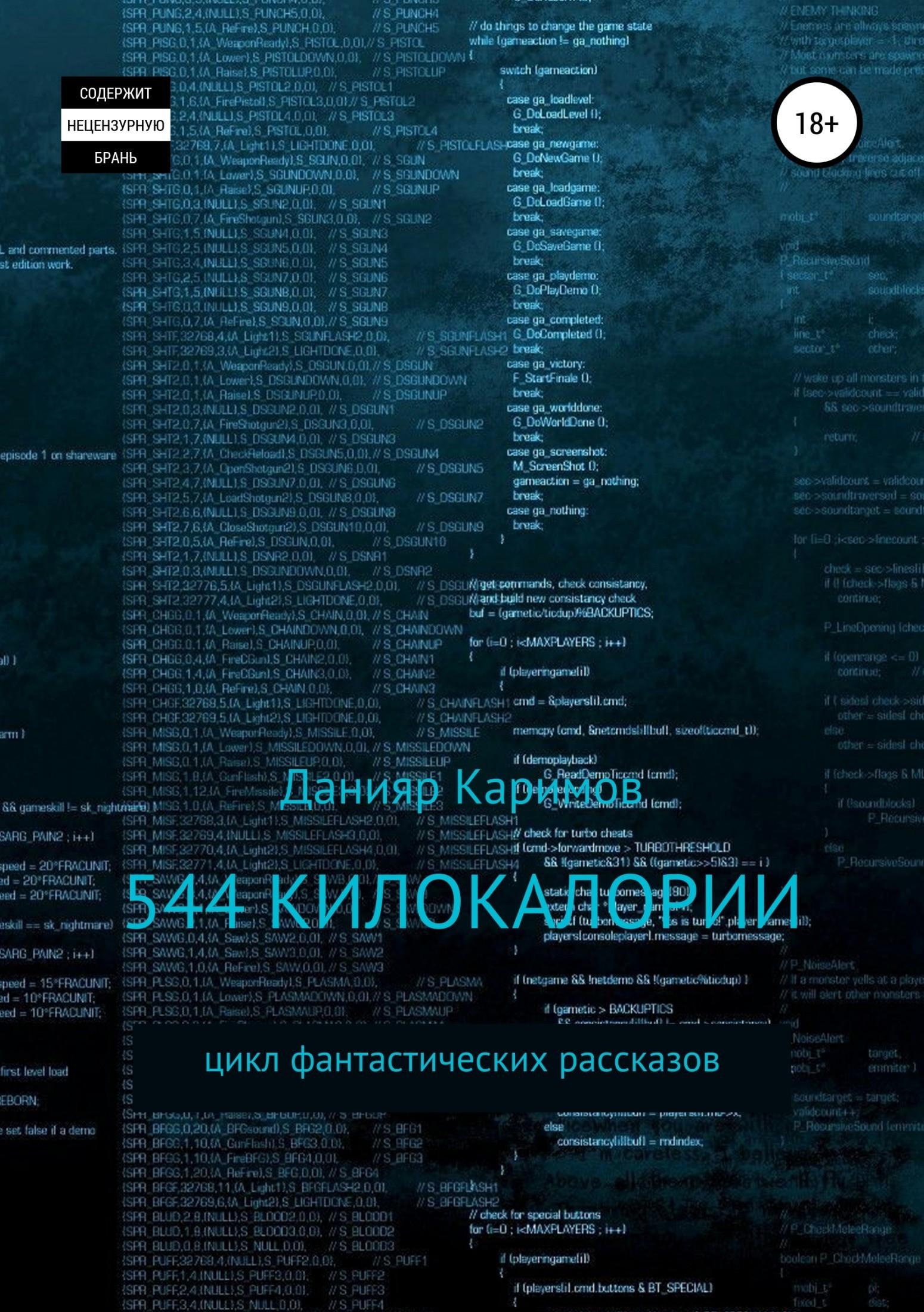 Данияр Каримов 544 килокалории. Сборник рассказов