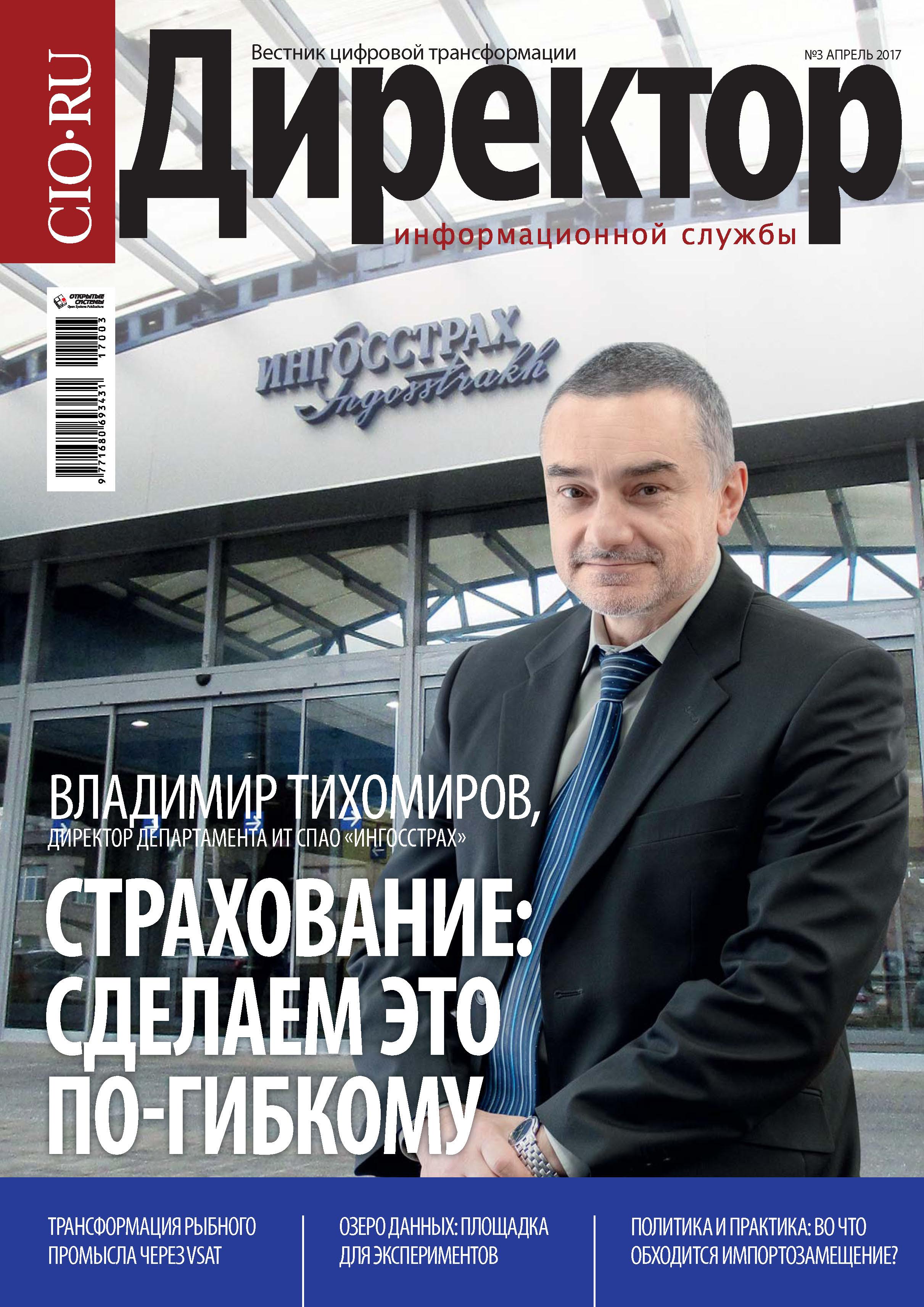 Открытые системы Директор информационной службы №03/2017