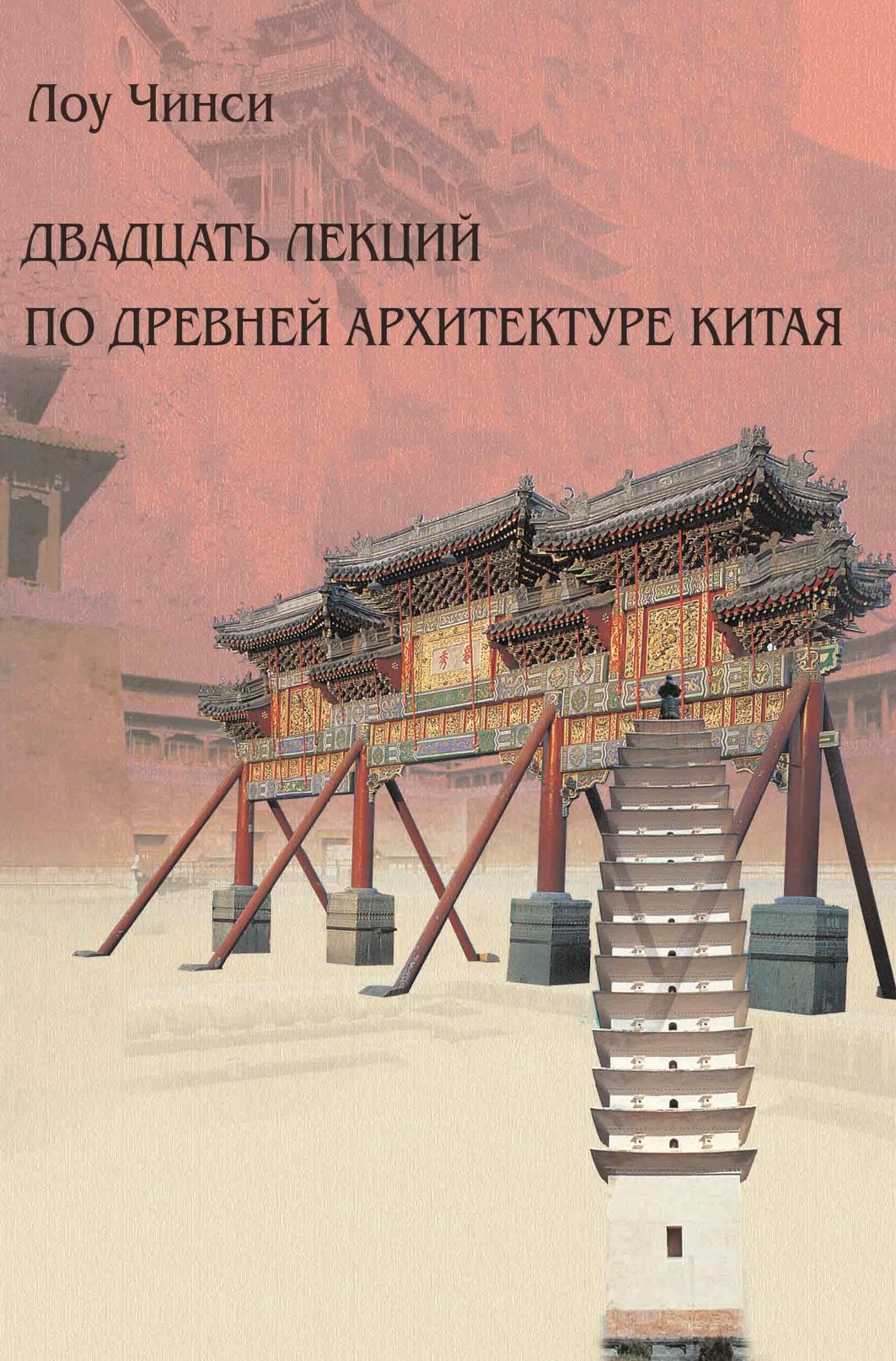 Лоу Чинси Двадцать лекций по древней архитектуре Китая