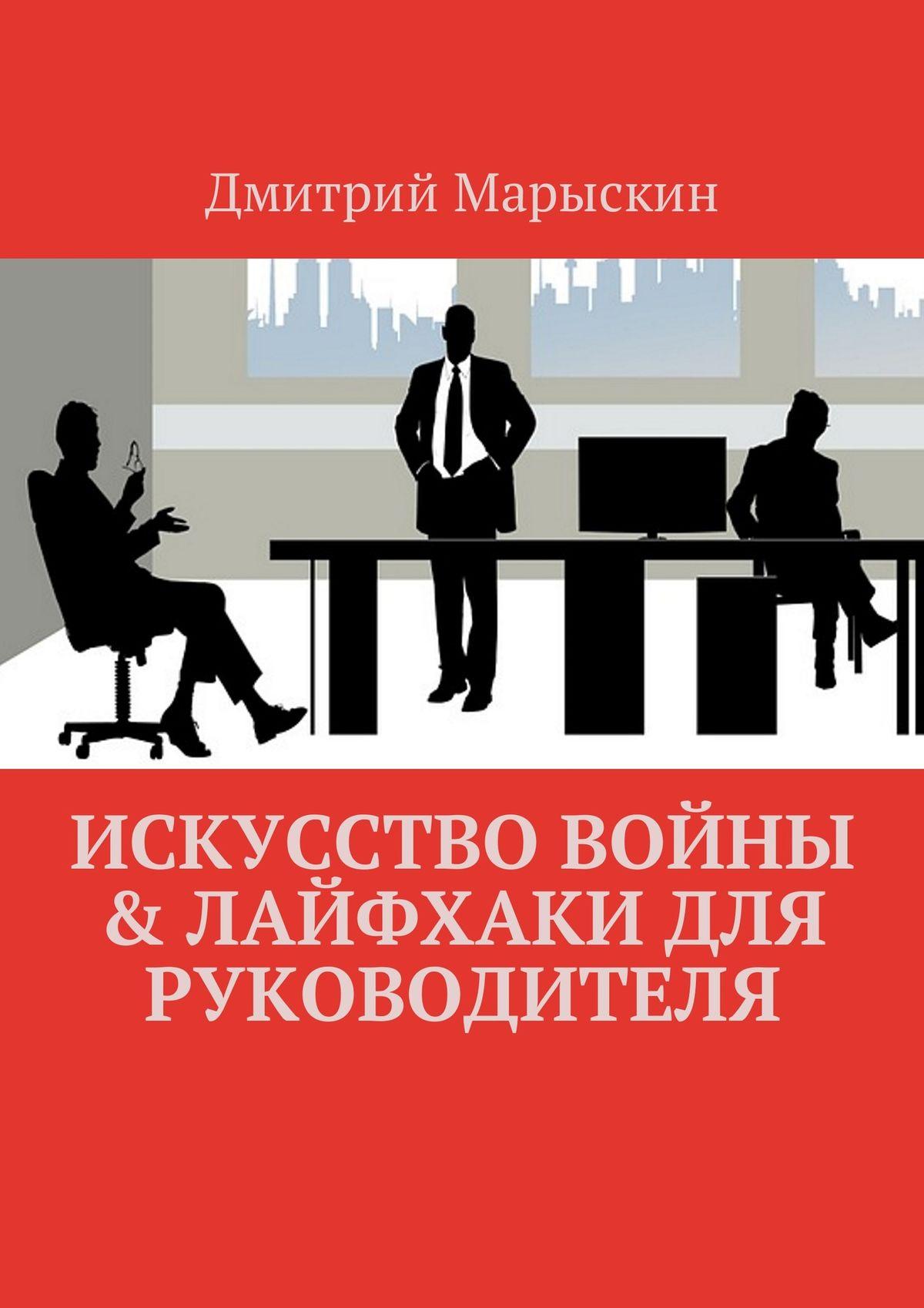 Дмитрий Марыскин Искусство войны & Лайфхаки для руководителя дмитрий марыскин искусство войны