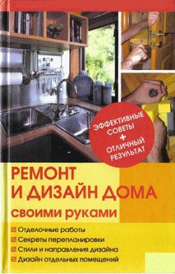 Ю. Н. Иванов Ремонт и изменение дизайна квартиры