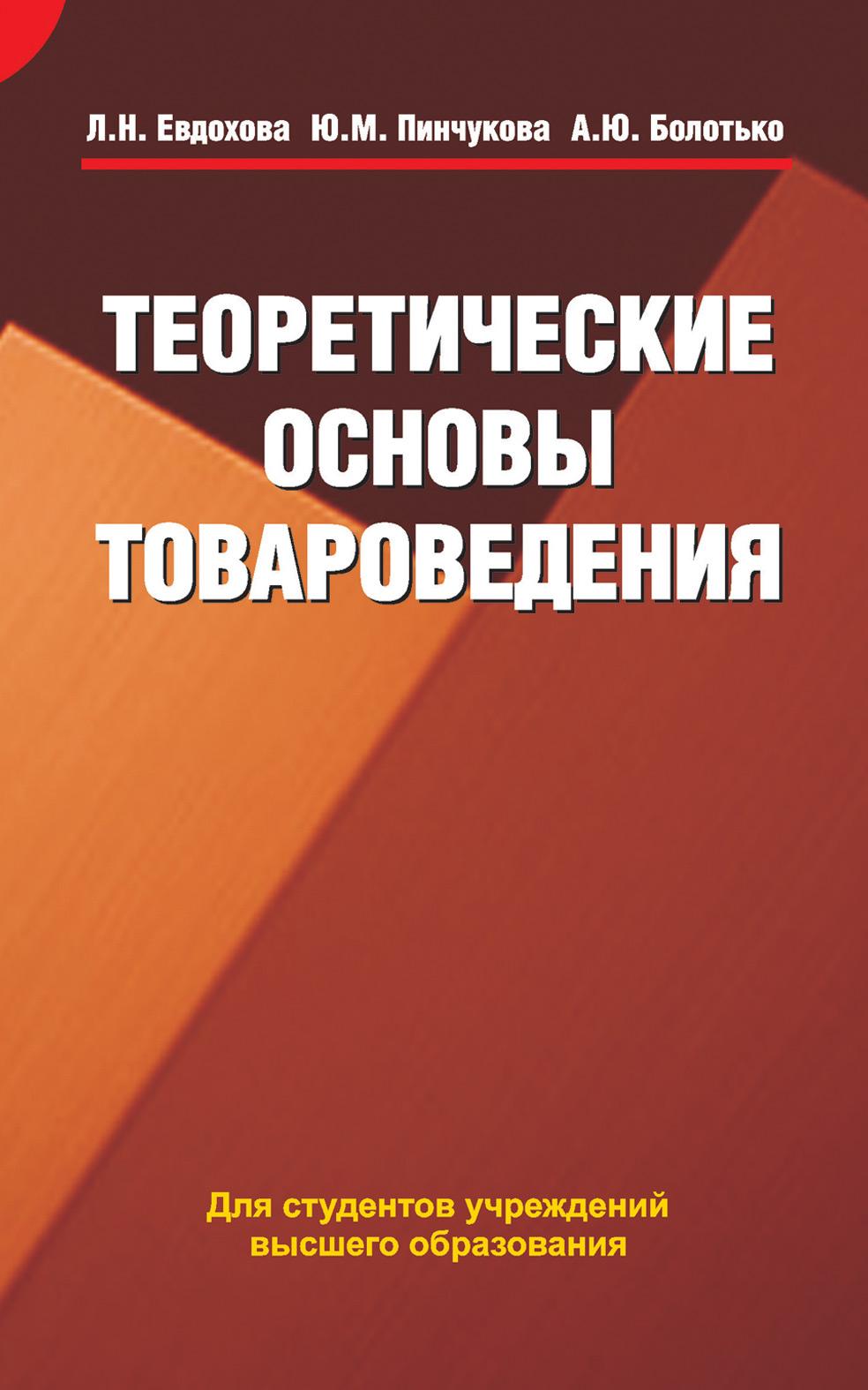 Людмила Евдохова Теоретические основы товароведения цены