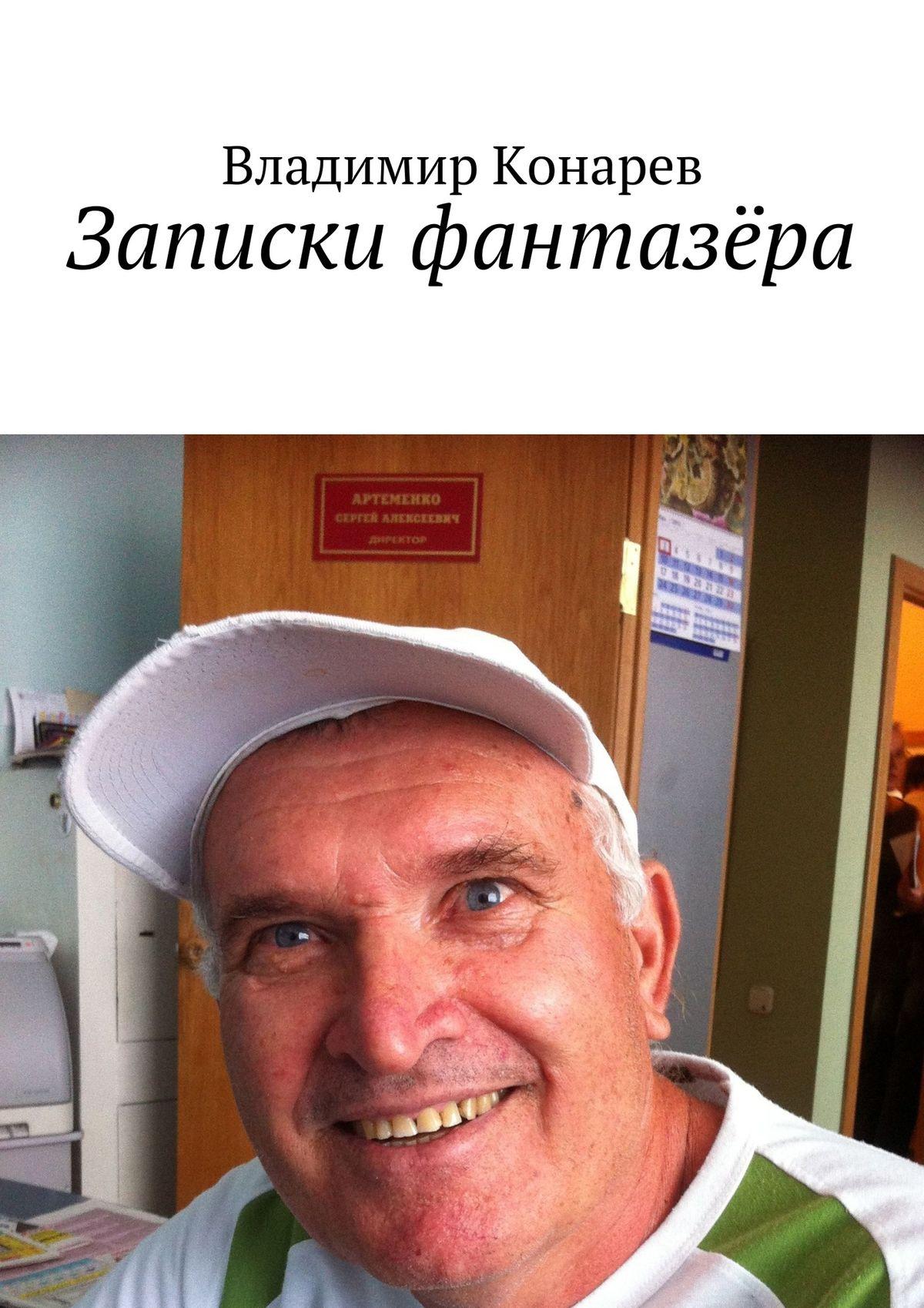 Владимир Конарев Записки фантазёра компьютер