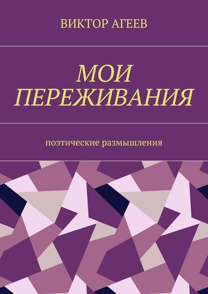Виктор Владимирович Агеев Мои переживания. Поэтические размышления фритьоф нансен на крайнем севере