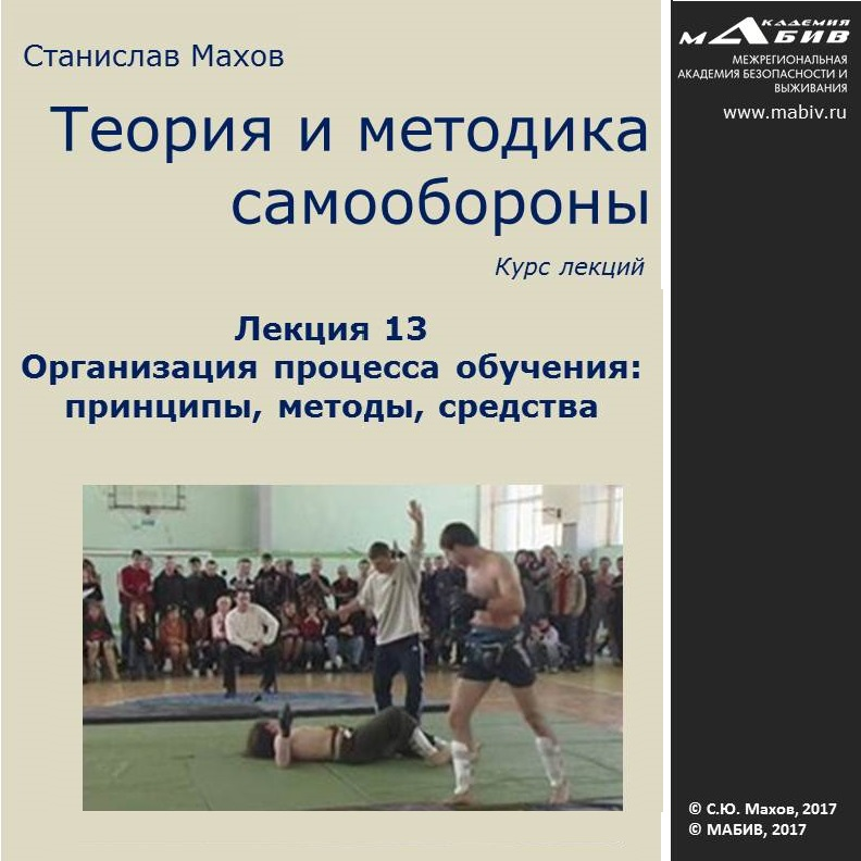С. Ю. Махов Лекция 13. Организация процесса обучения: принципы, методы, средства цены онлайн