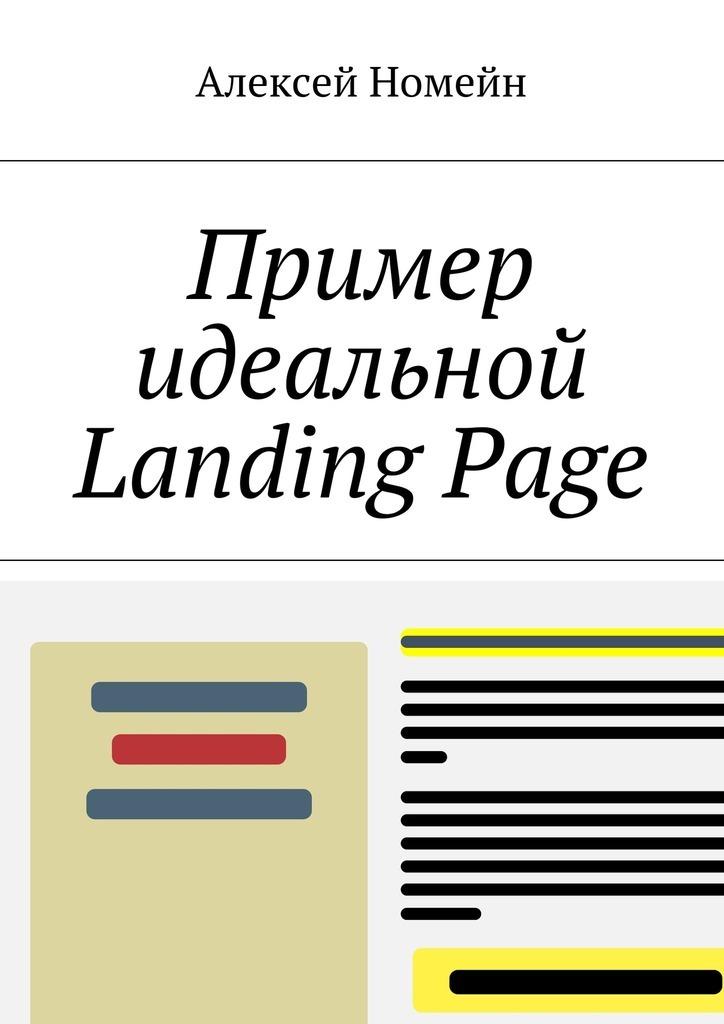 Алексей Номейн Пример идеальной LandingPage дрейлинг в желание неистового графа роман page 3
