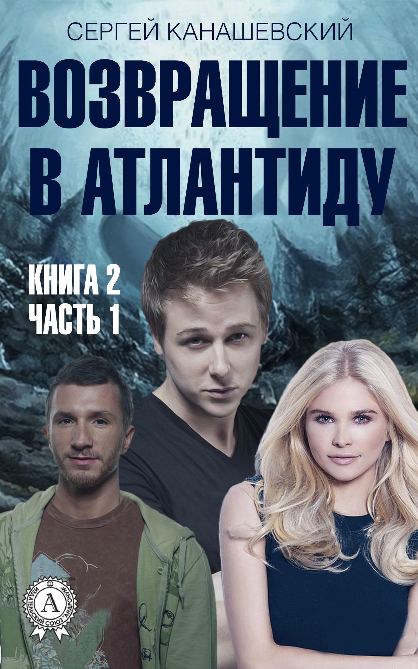 Сергей Канашевский Возвращение в Атлантиду. Книга 2. Часть 1 цена