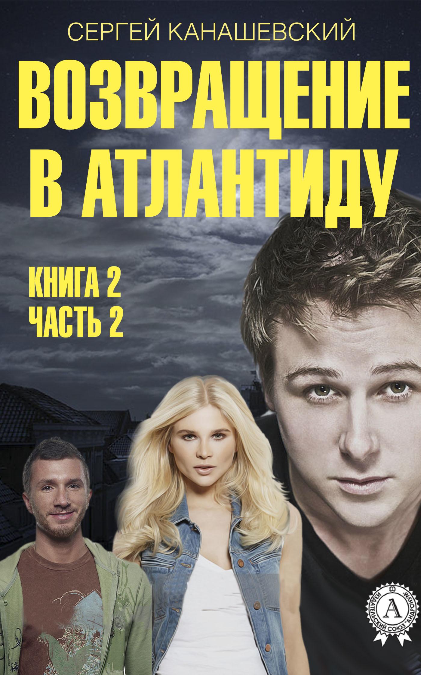 Сергей Канашевский Возвращение в Атлантиду. Книга 2. Часть 2 цена