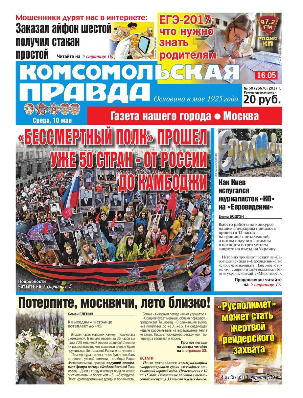 Комсомольская Правда. Москва 50-2017