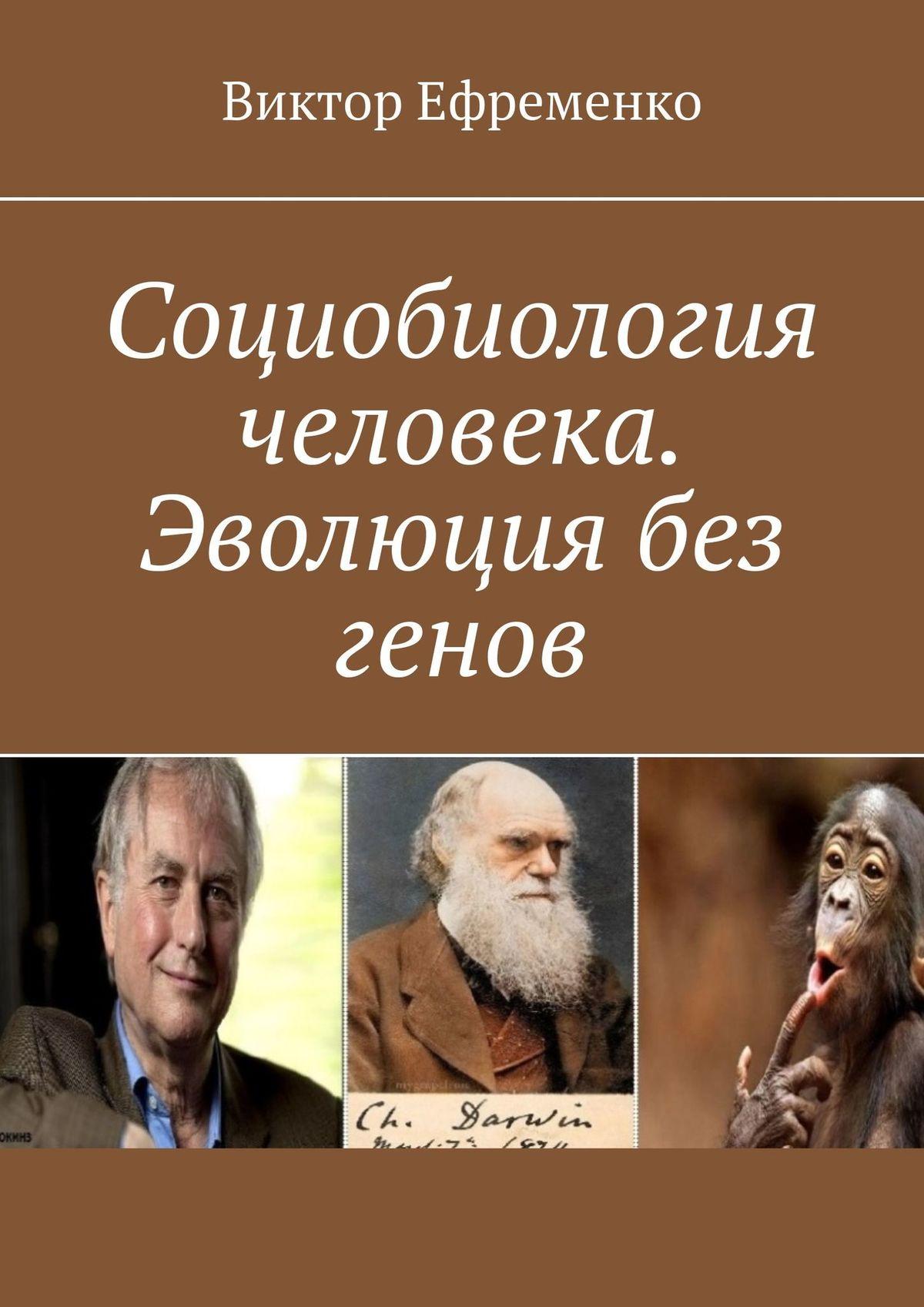 Виктор Андреевич Ефременко Социобиология человека. Эволюция без генов. Социальная (культурная) эволюция