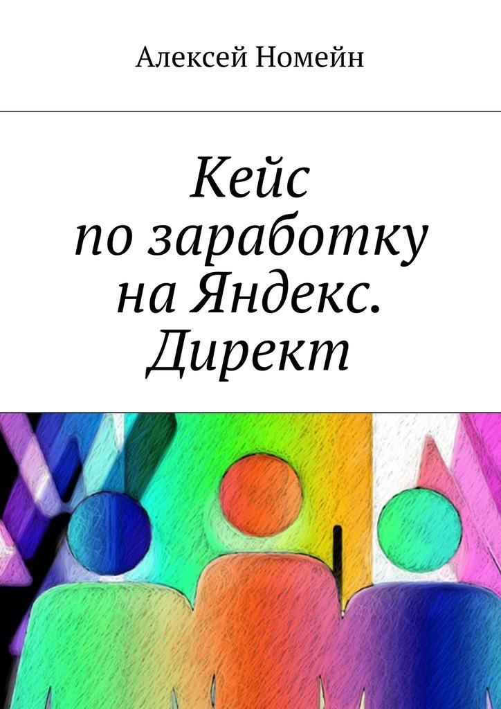 Алексей Номейн Кейс позаработку наЯндекс. Директ планшет яндекс маркет