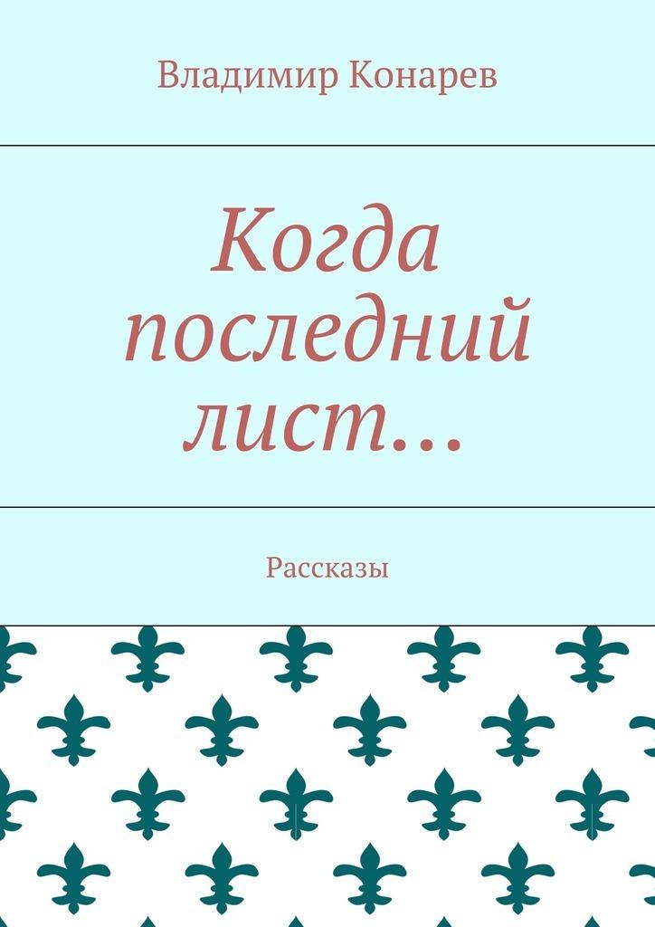 Владимир Конарев Когда последний лист… Рассказы