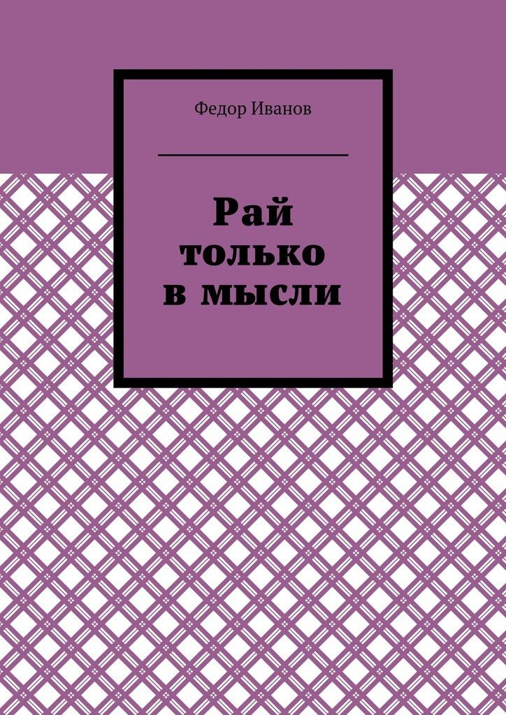 Федор Иванов Рай только в мысли цена и фото